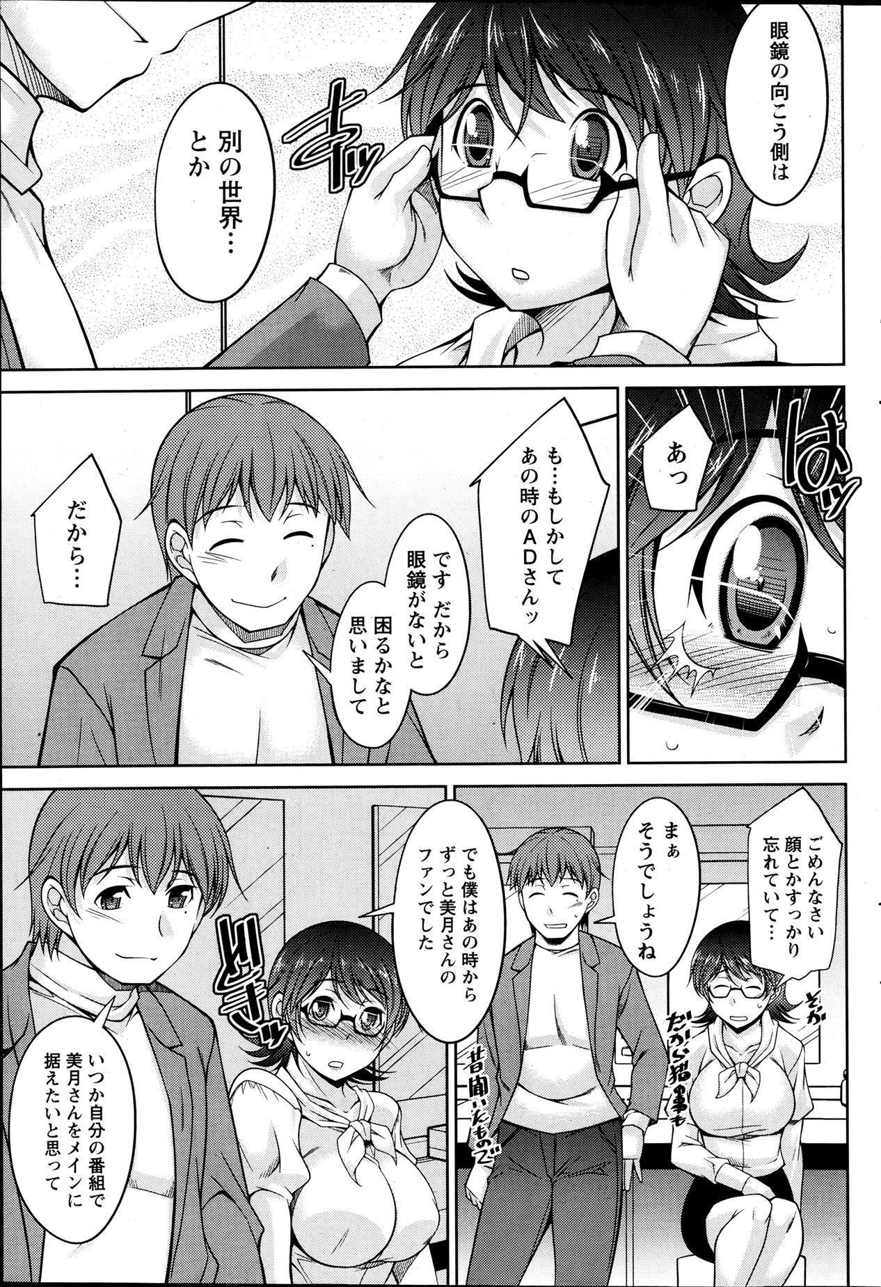 Kimi no Megane ni Yokujou Suru. Ch. 1-9 30