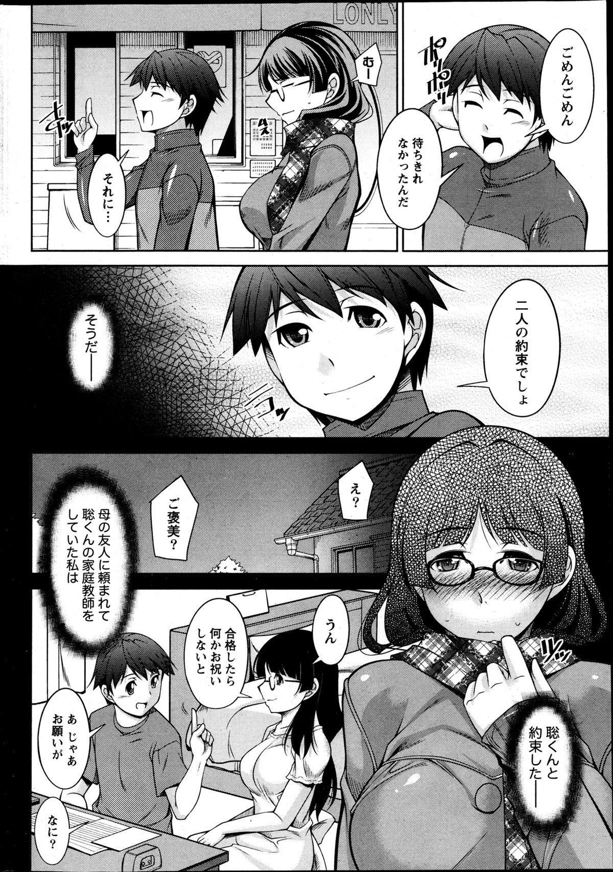 Kimi no Megane ni Yokujou Suru. Ch. 1-9 3