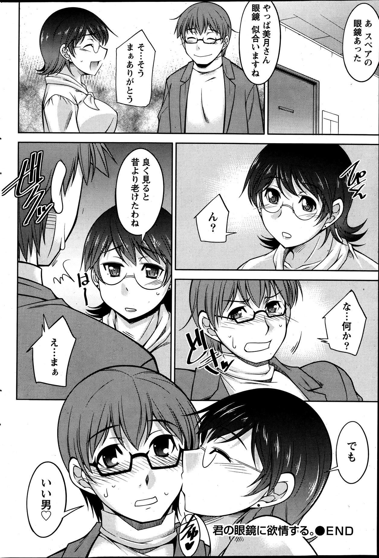 Kimi no Megane ni Yokujou Suru. Ch. 1-9 39