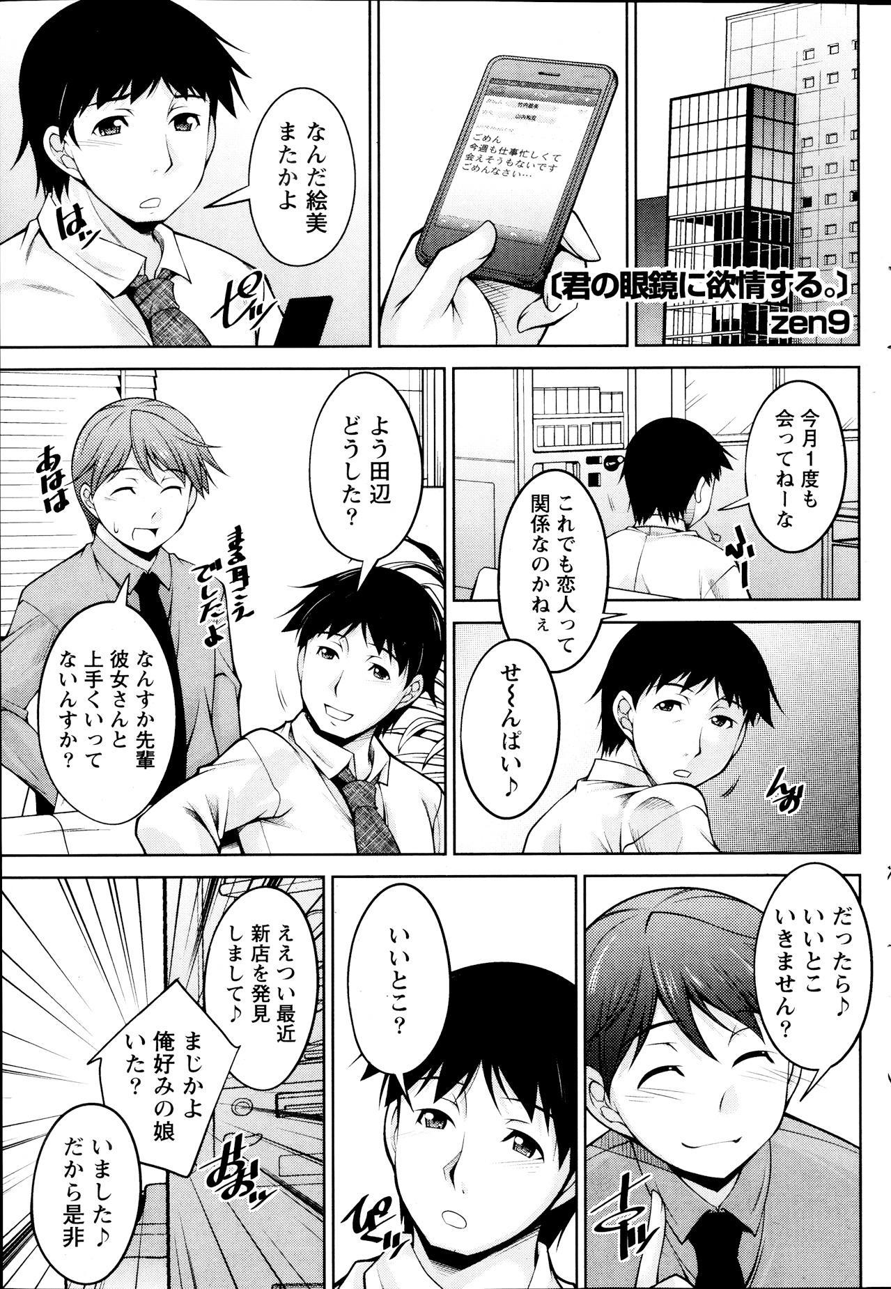 Kimi no Megane ni Yokujou Suru. Ch. 1-9 40