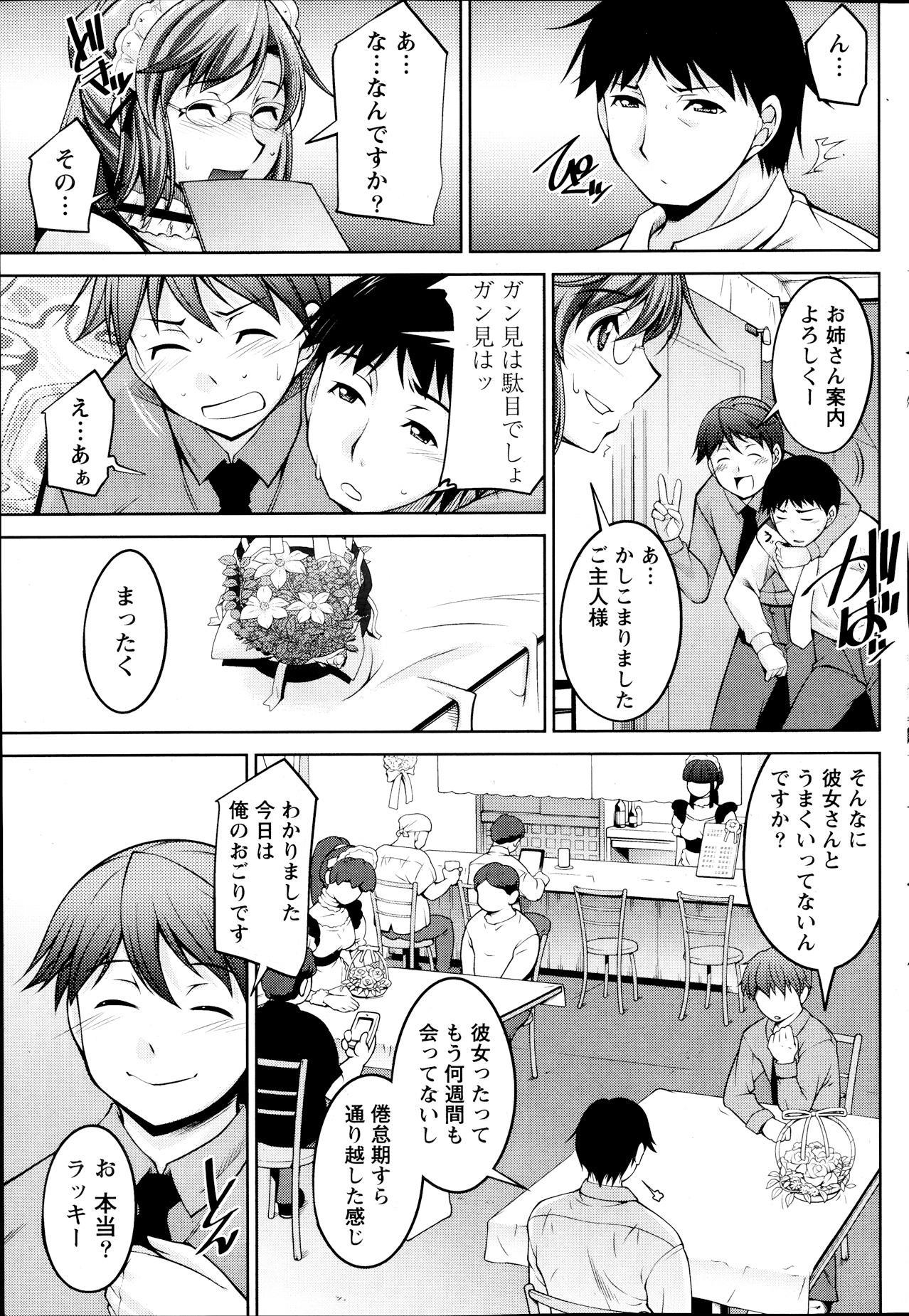 Kimi no Megane ni Yokujou Suru. Ch. 1-9 42