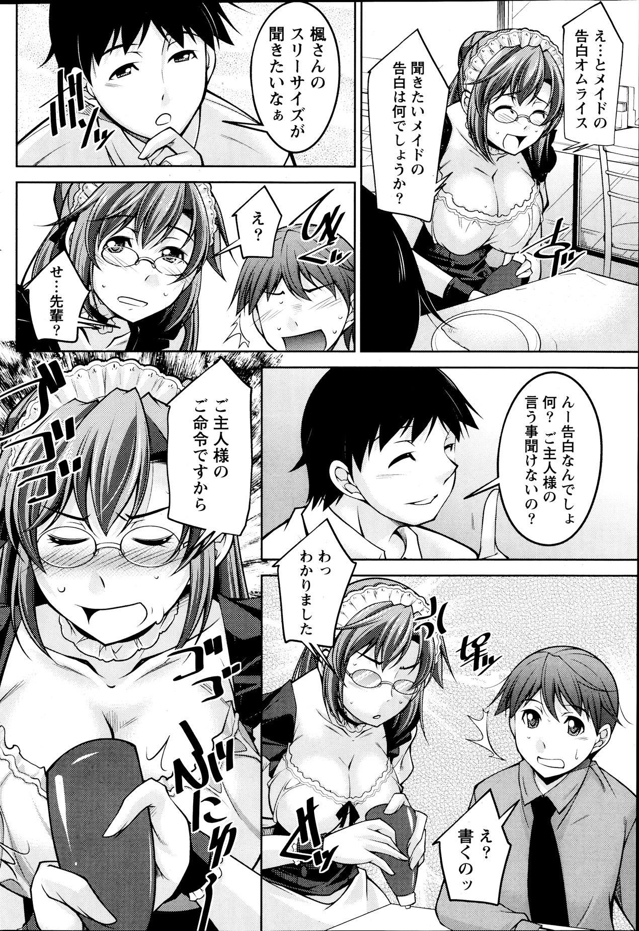 Kimi no Megane ni Yokujou Suru. Ch. 1-9 45