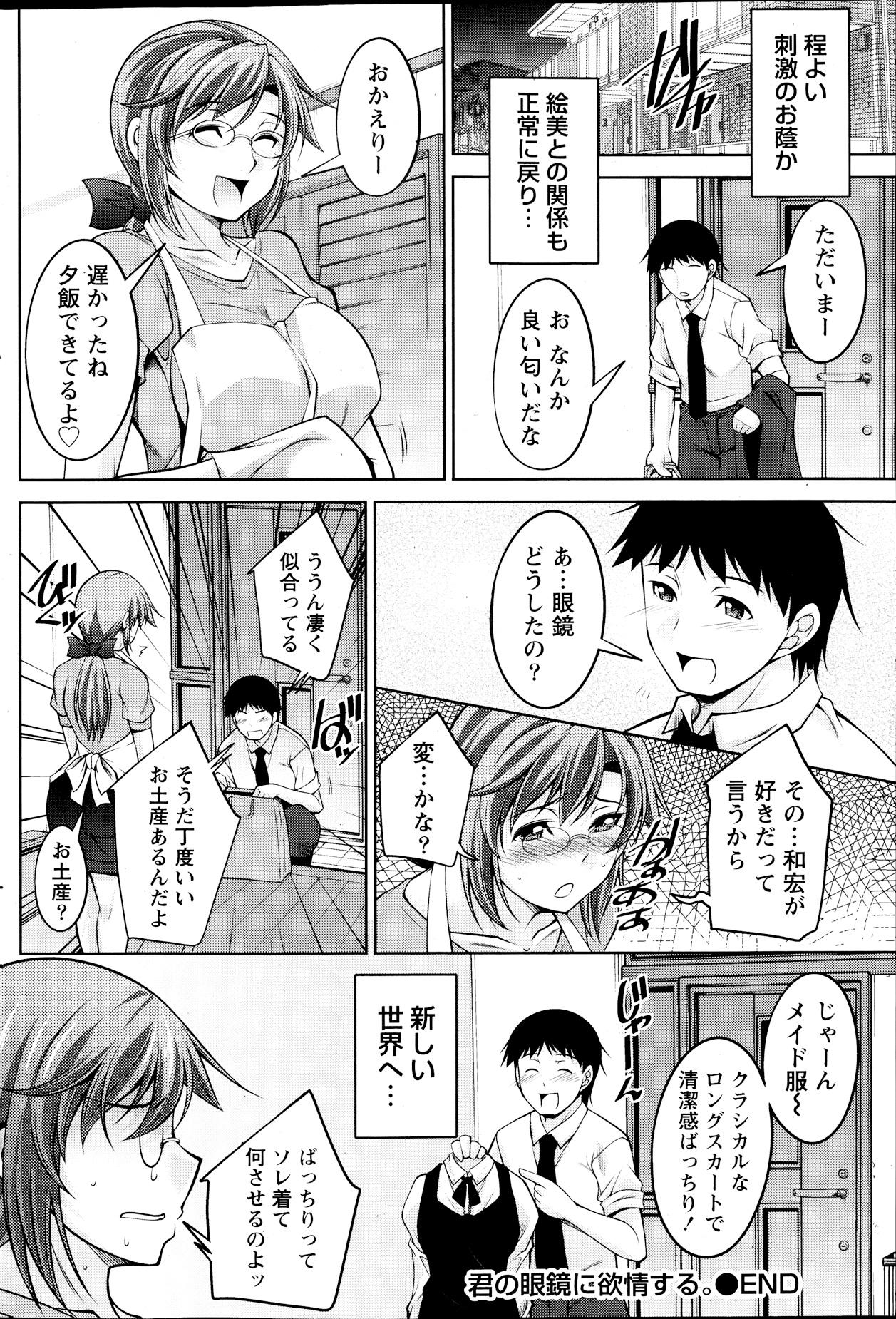 Kimi no Megane ni Yokujou Suru. Ch. 1-9 59