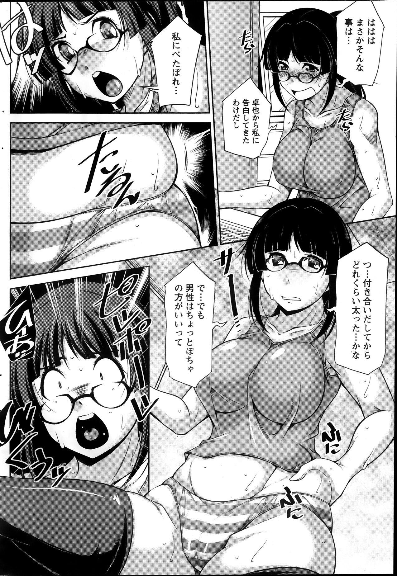 Kimi no Megane ni Yokujou Suru. Ch. 1-9 65
