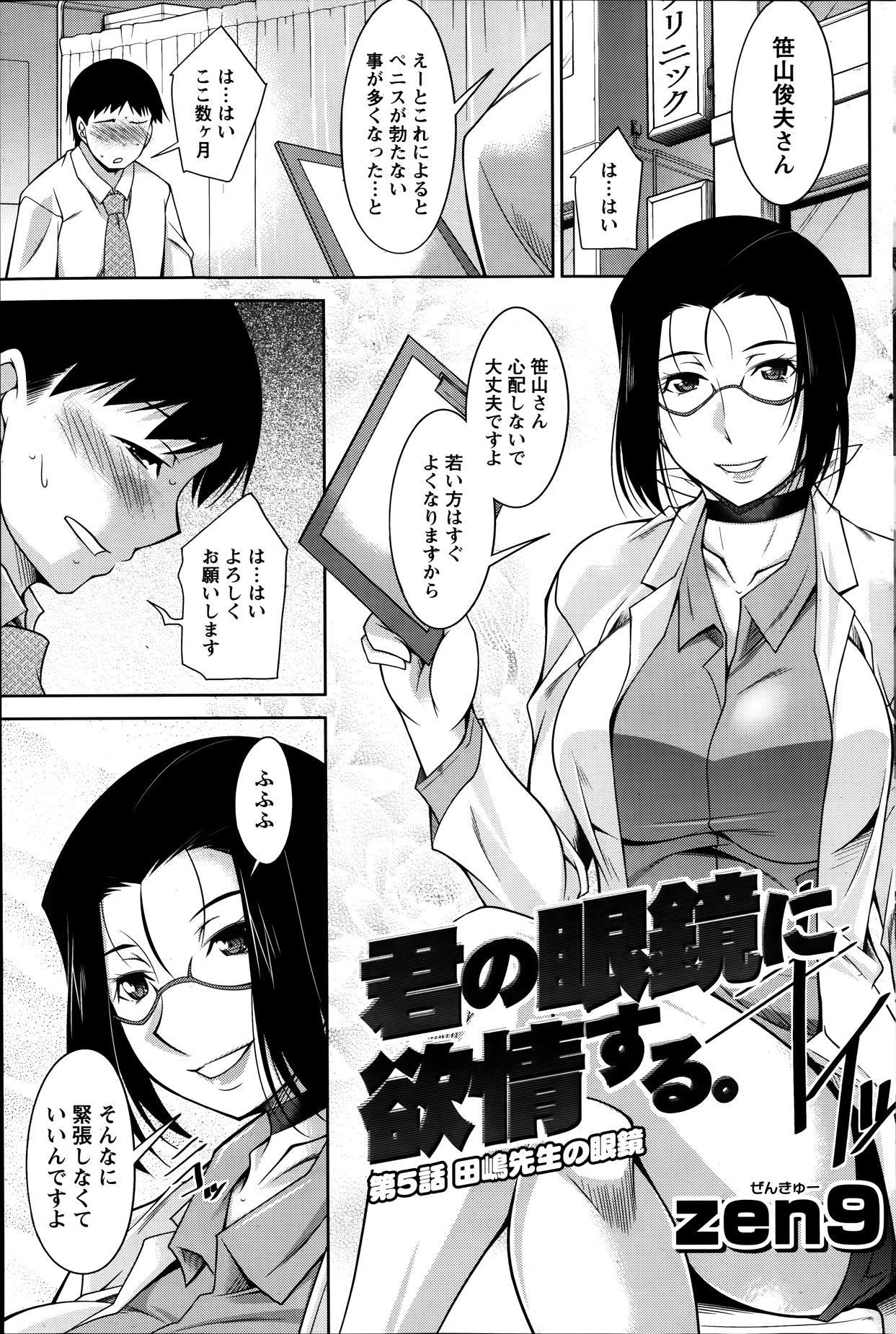 Kimi no Megane ni Yokujou Suru. Ch. 1-9 80