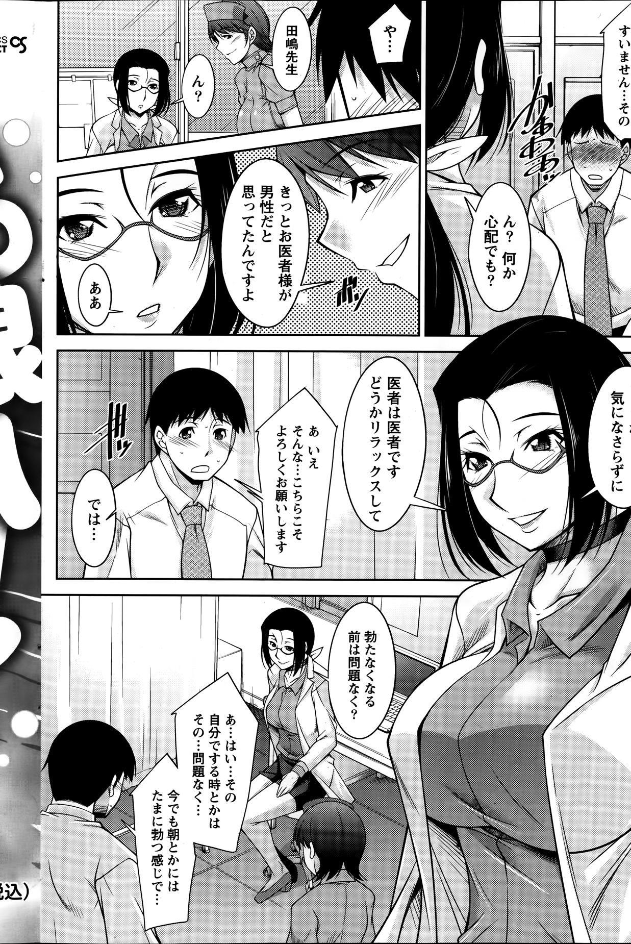 Kimi no Megane ni Yokujou Suru. Ch. 1-9 81
