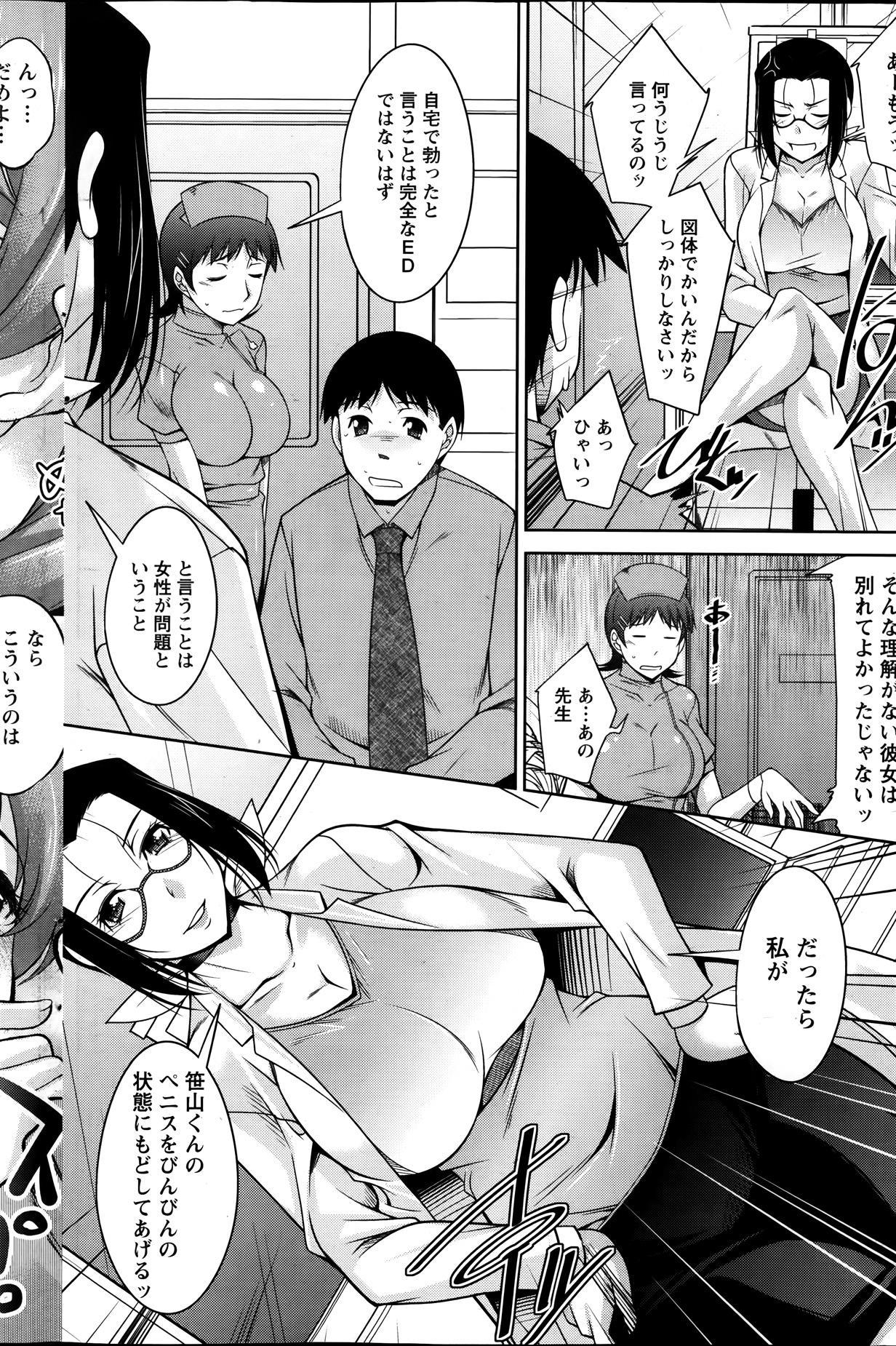 Kimi no Megane ni Yokujou Suru. Ch. 1-9 87