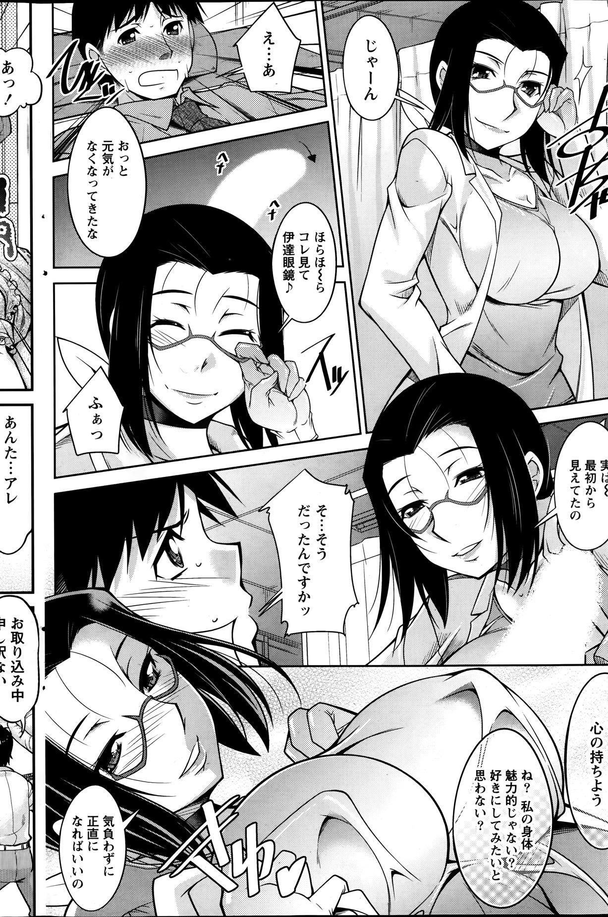 Kimi no Megane ni Yokujou Suru. Ch. 1-9 91