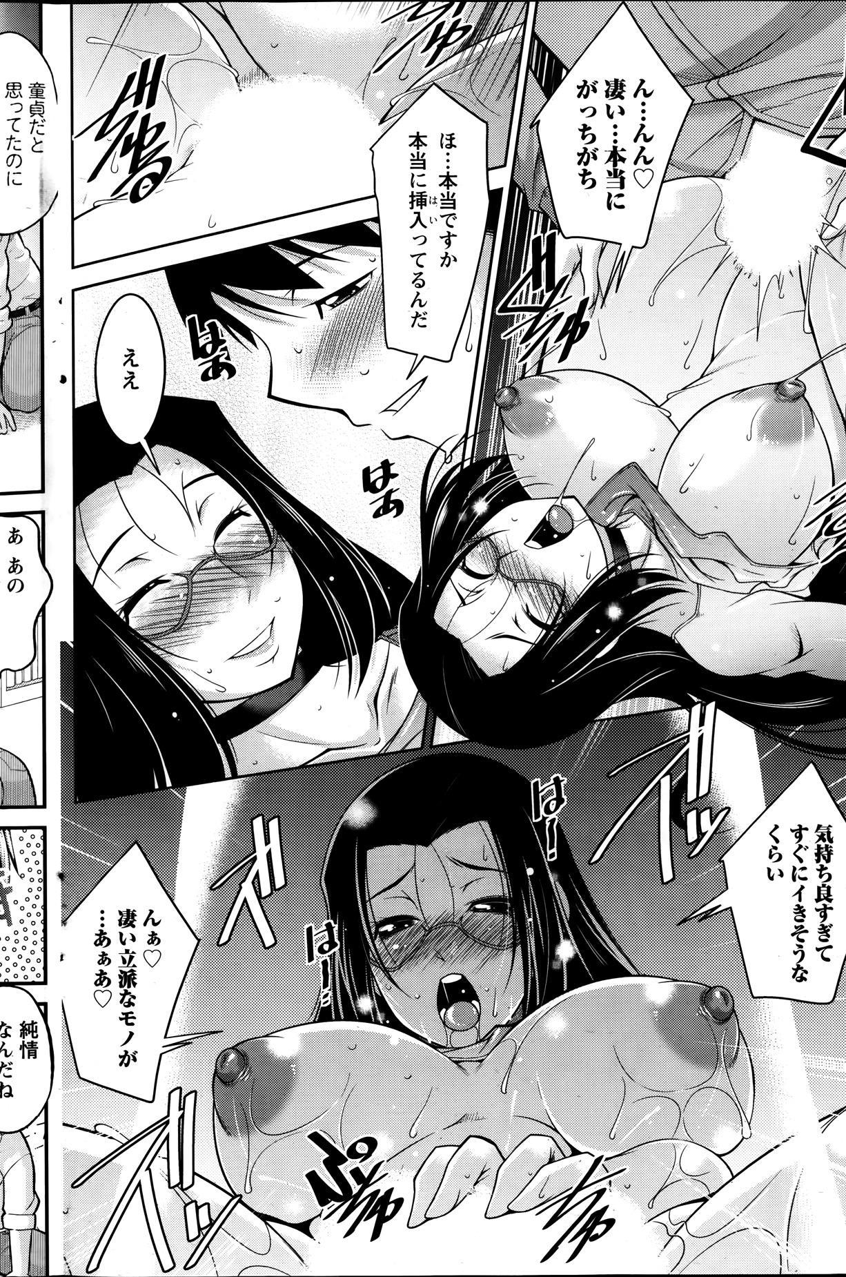 Kimi no Megane ni Yokujou Suru. Ch. 1-9 95