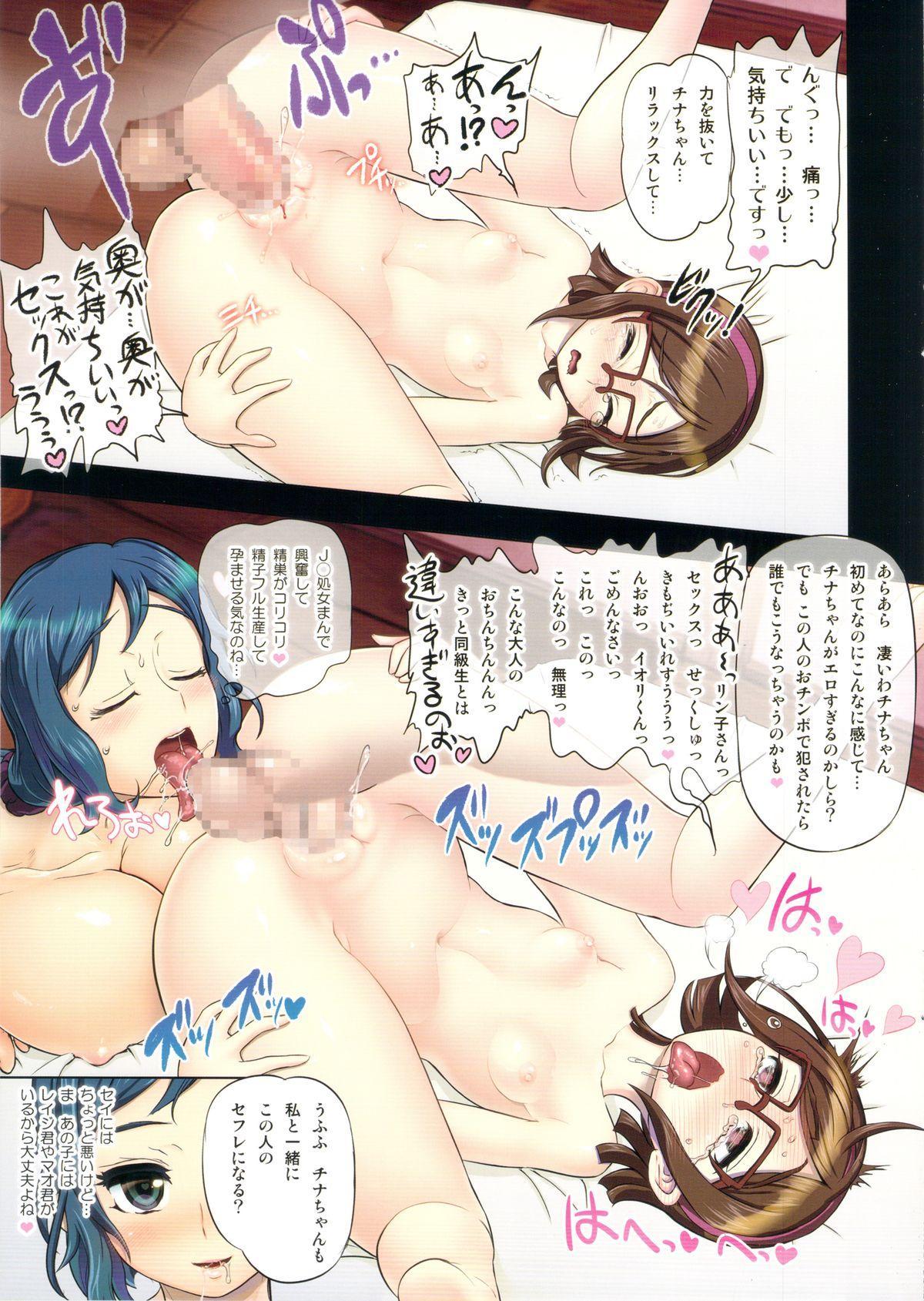 RinChina Icha Love Netori ♂×♀Hen 9