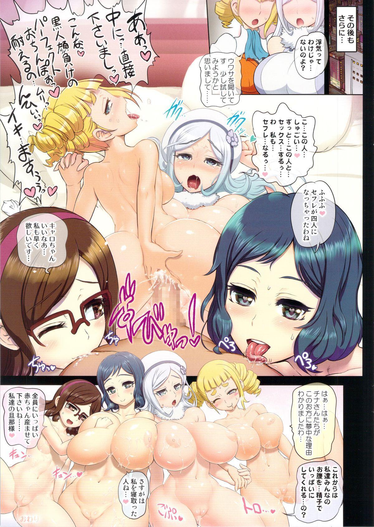 RinChina Icha Love Netori ♂×♀Hen 15