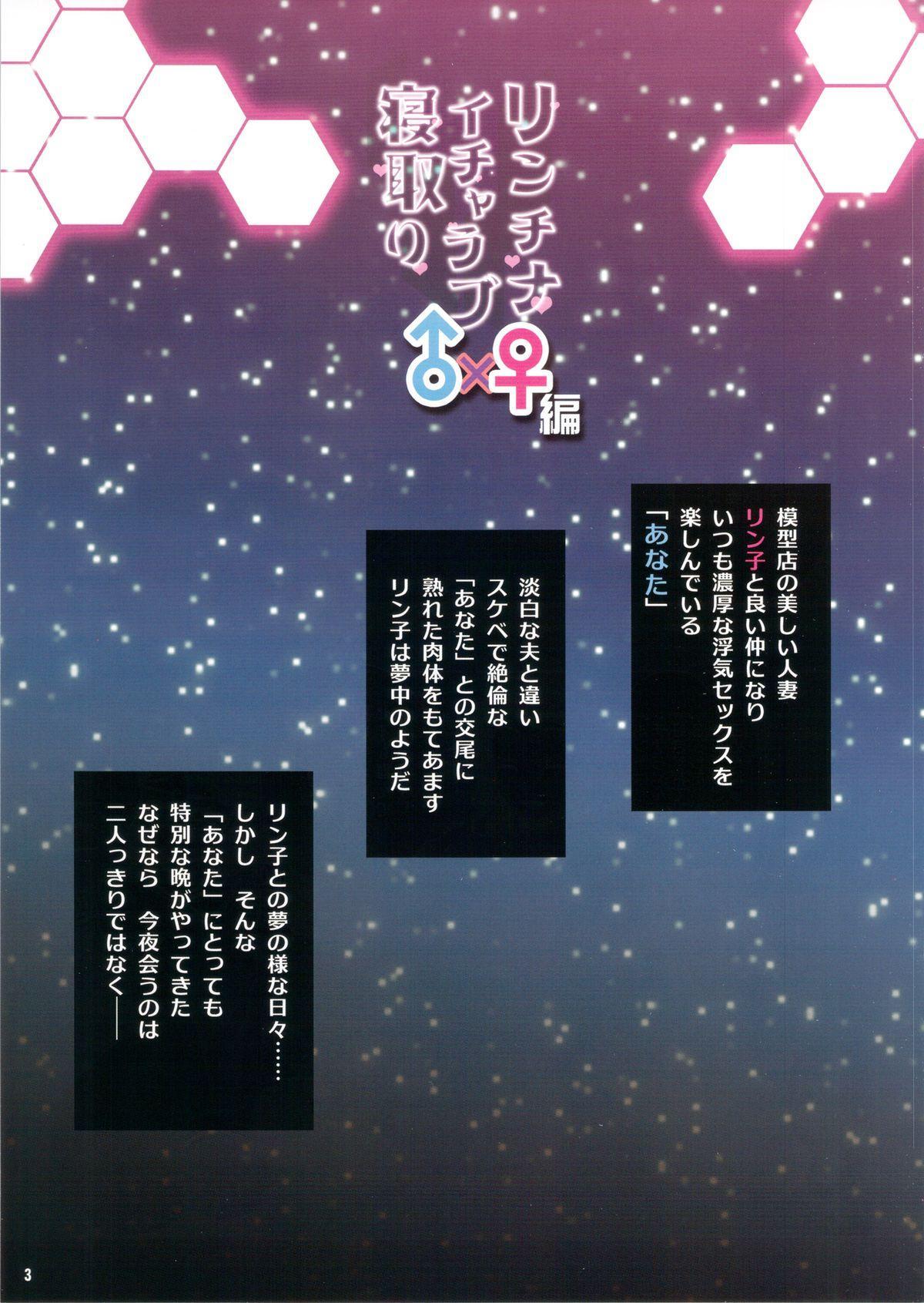 RinChina Icha Love Netori ♂×♀Hen 1
