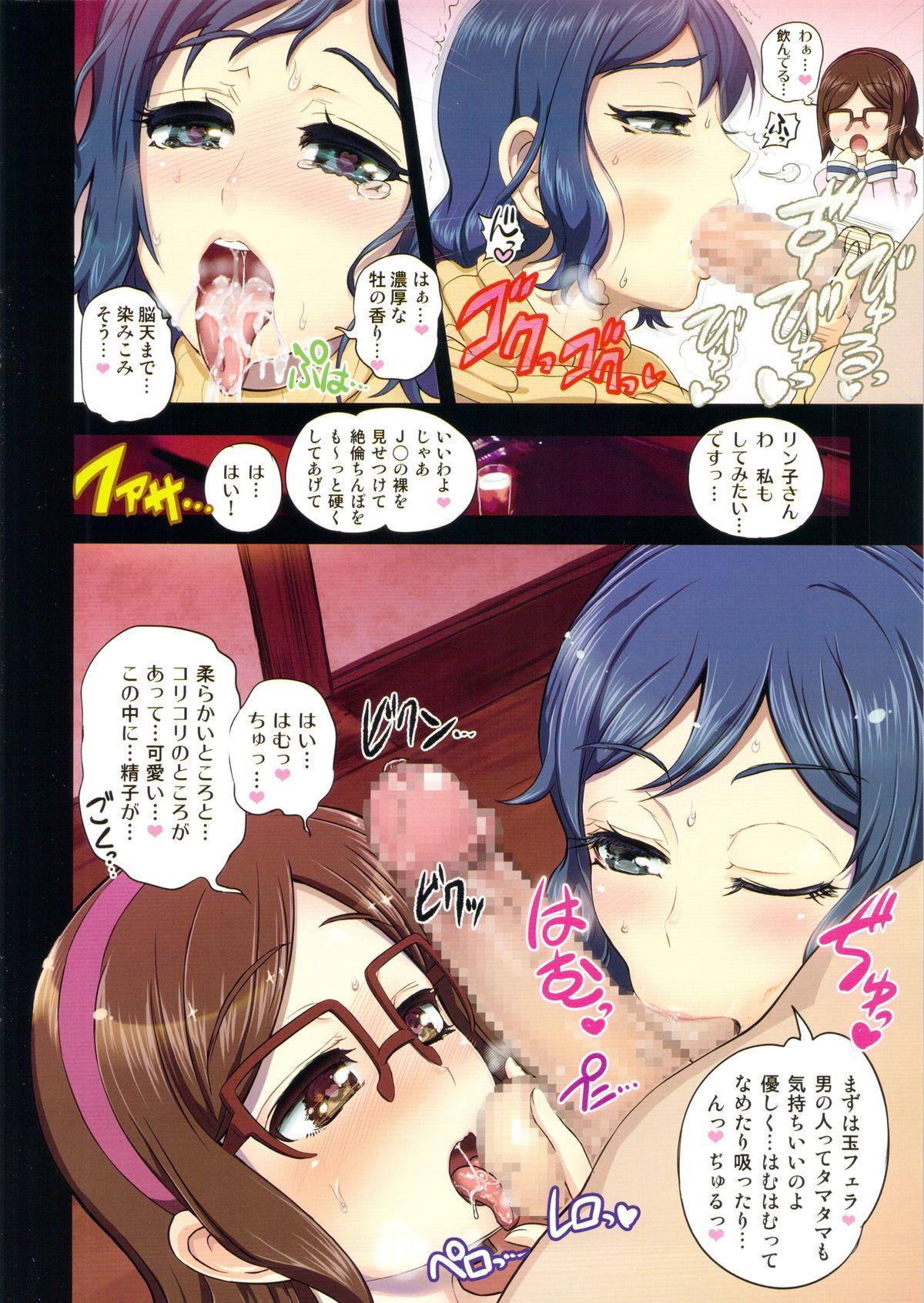 RinChina Icha Love Netori ♂×♀Hen 4