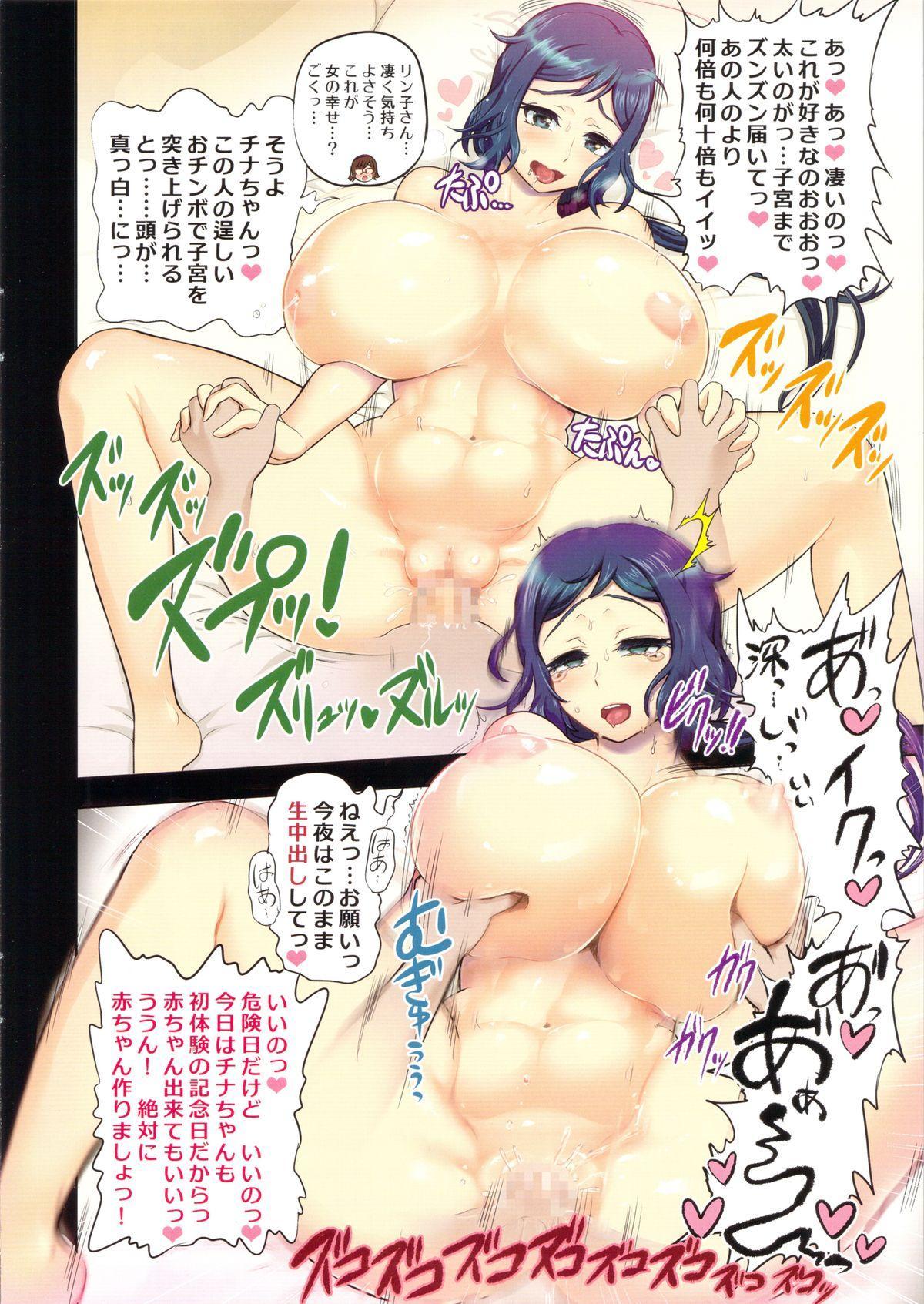 RinChina Icha Love Netori ♂×♀Hen 6