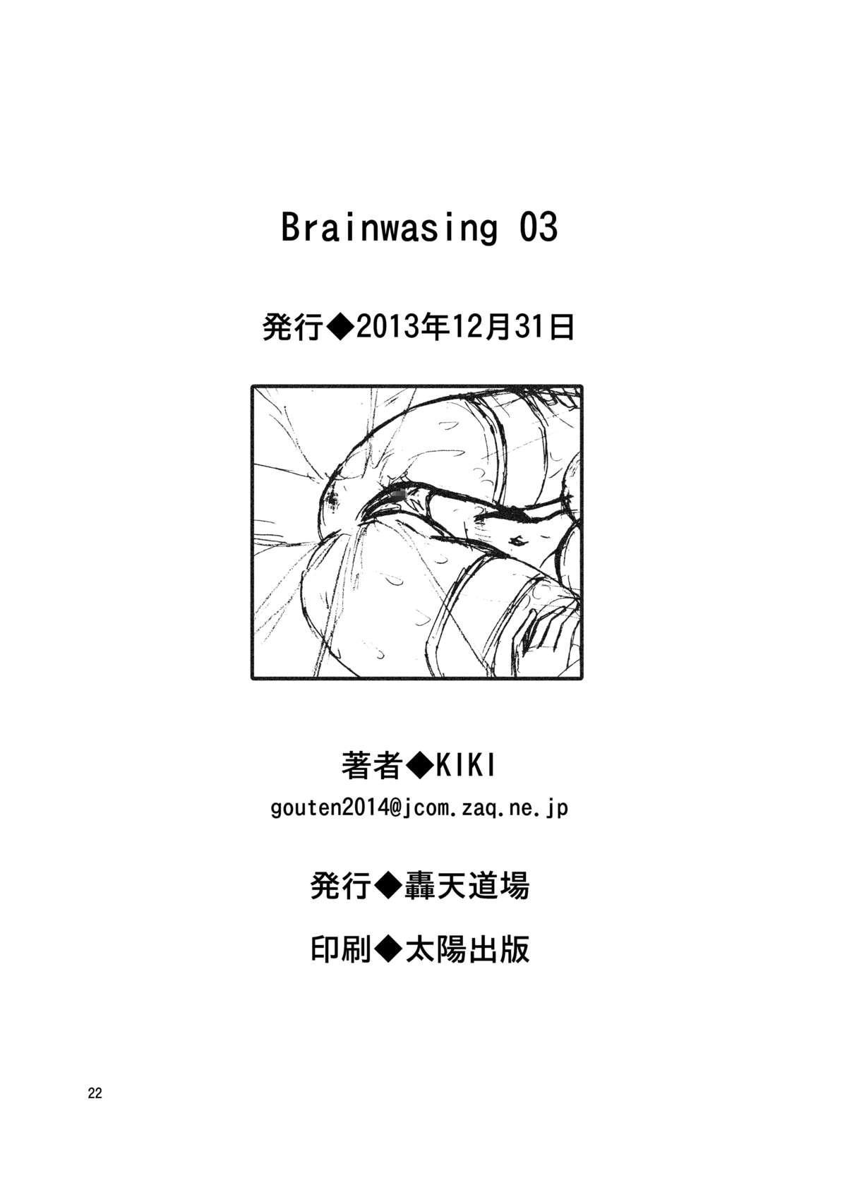 Brainwashing 03 21