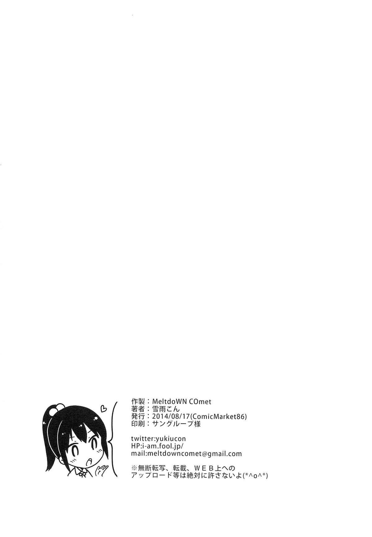 Natsu no Sei 24