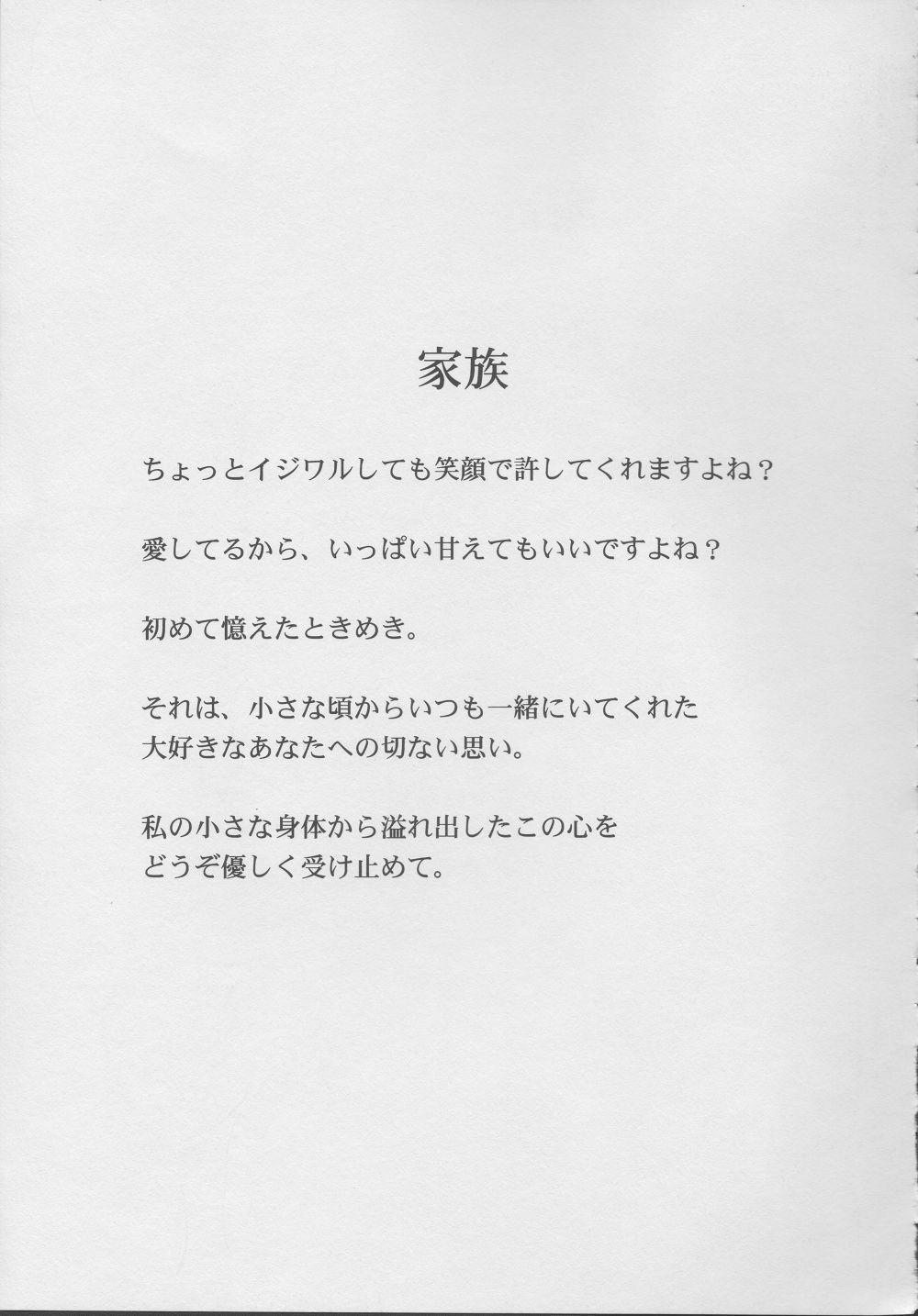 Kazoku no Shisen Shisshiki 2 174