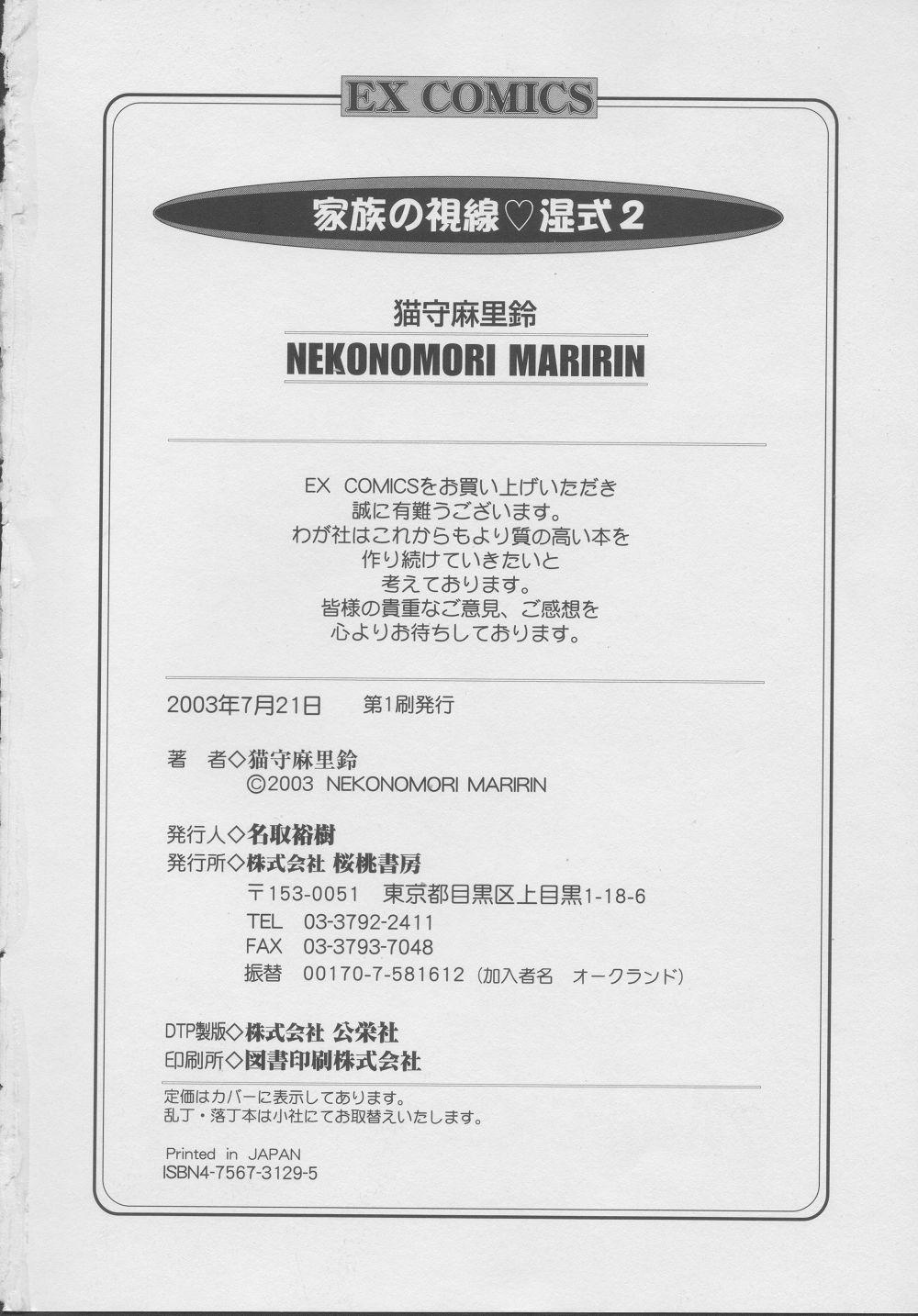 Kazoku no Shisen Shisshiki 2 179