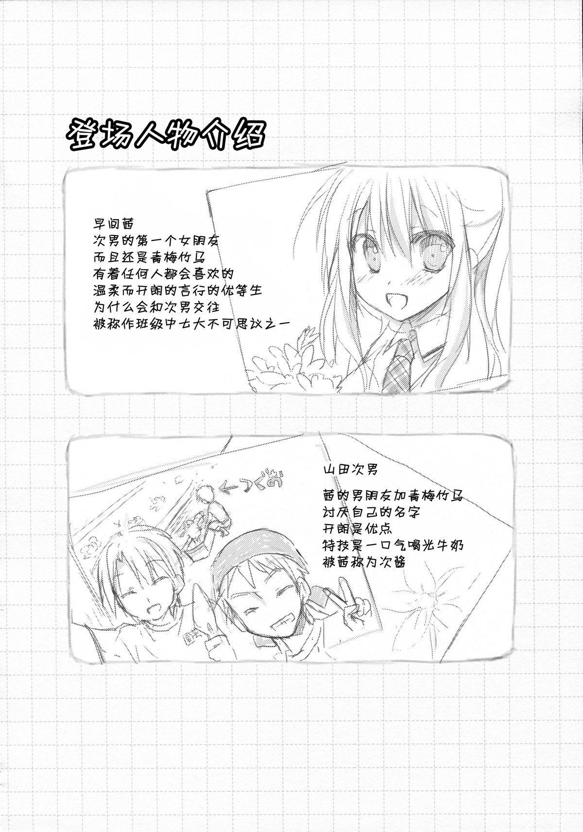 Onsen Sube-sube Kanojo 3