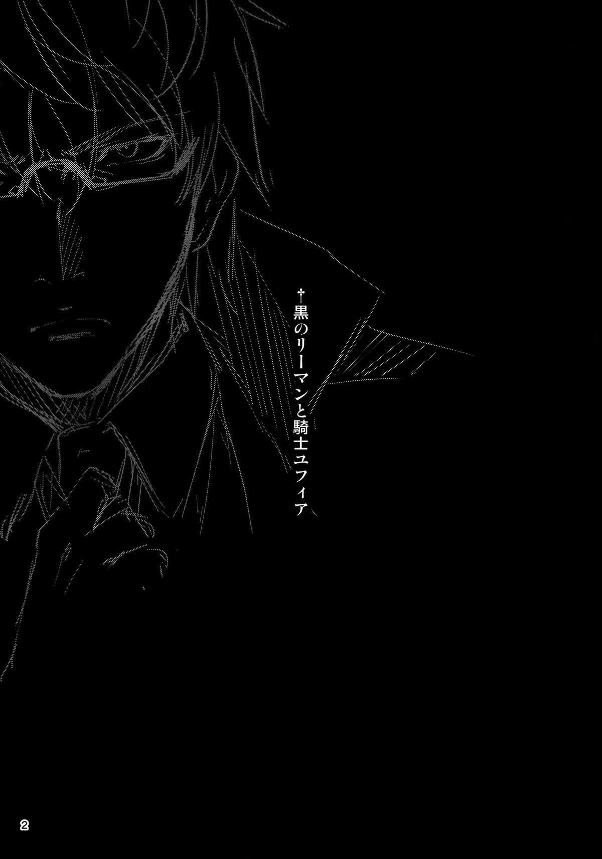 Kuro no Ryman to Kishi Yufia 2