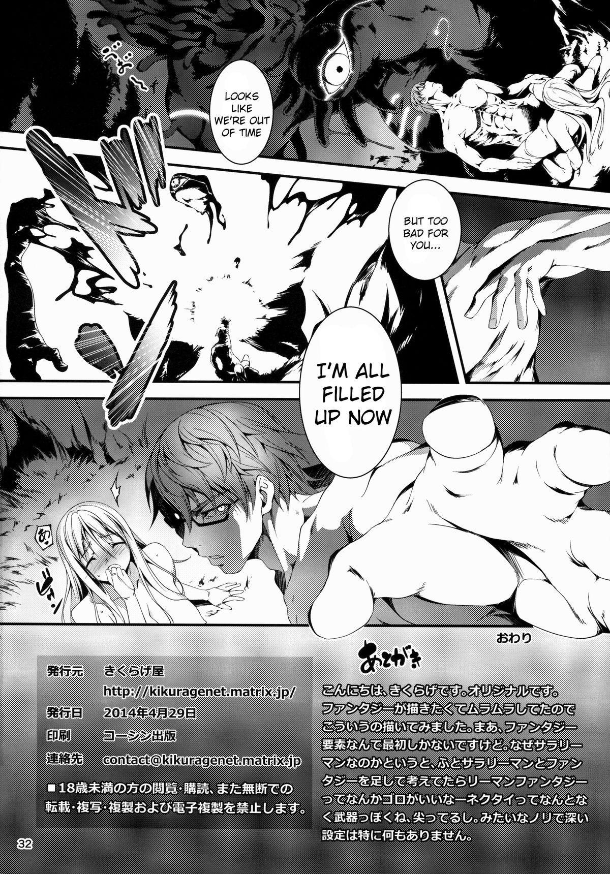 Kuro no Ryman to Kishi Yufia 32