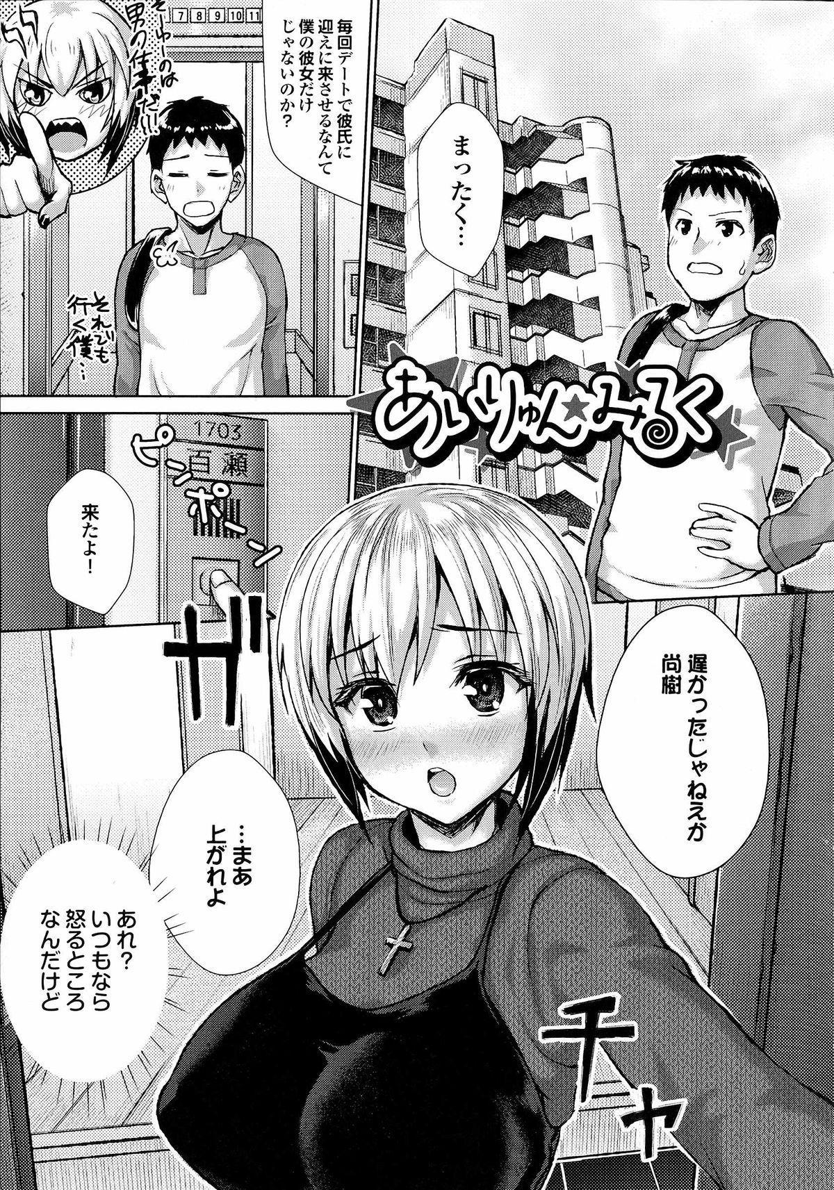 Kashimashi Fucking! 111