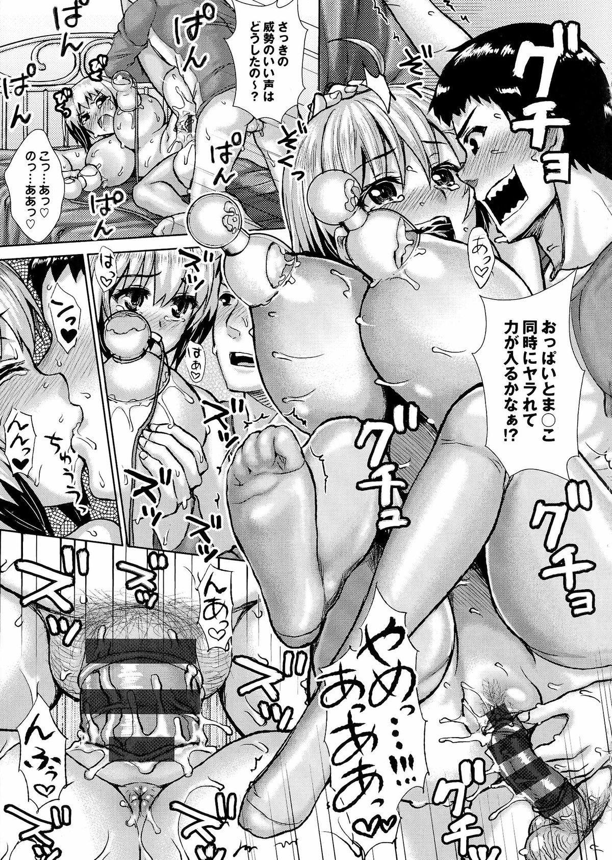 Kashimashi Fucking! 123