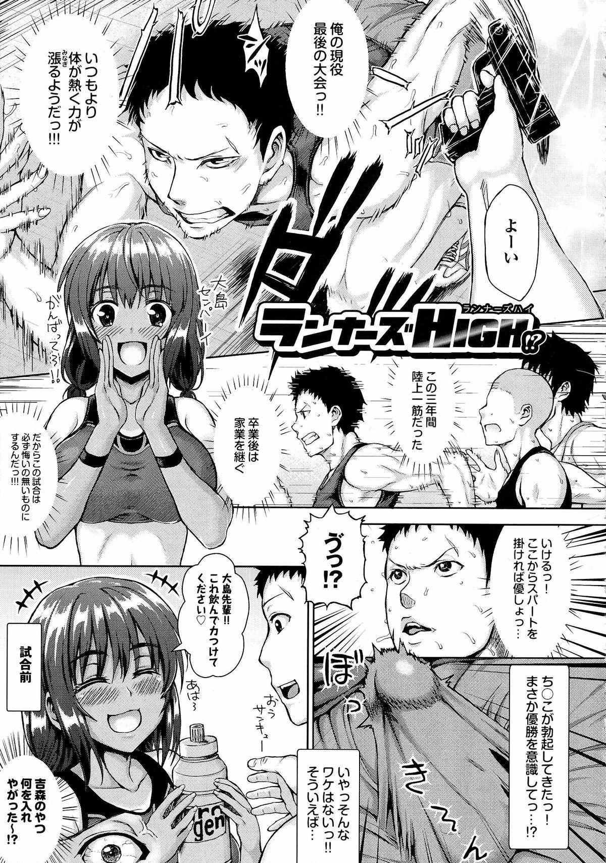 Kashimashi Fucking! 139