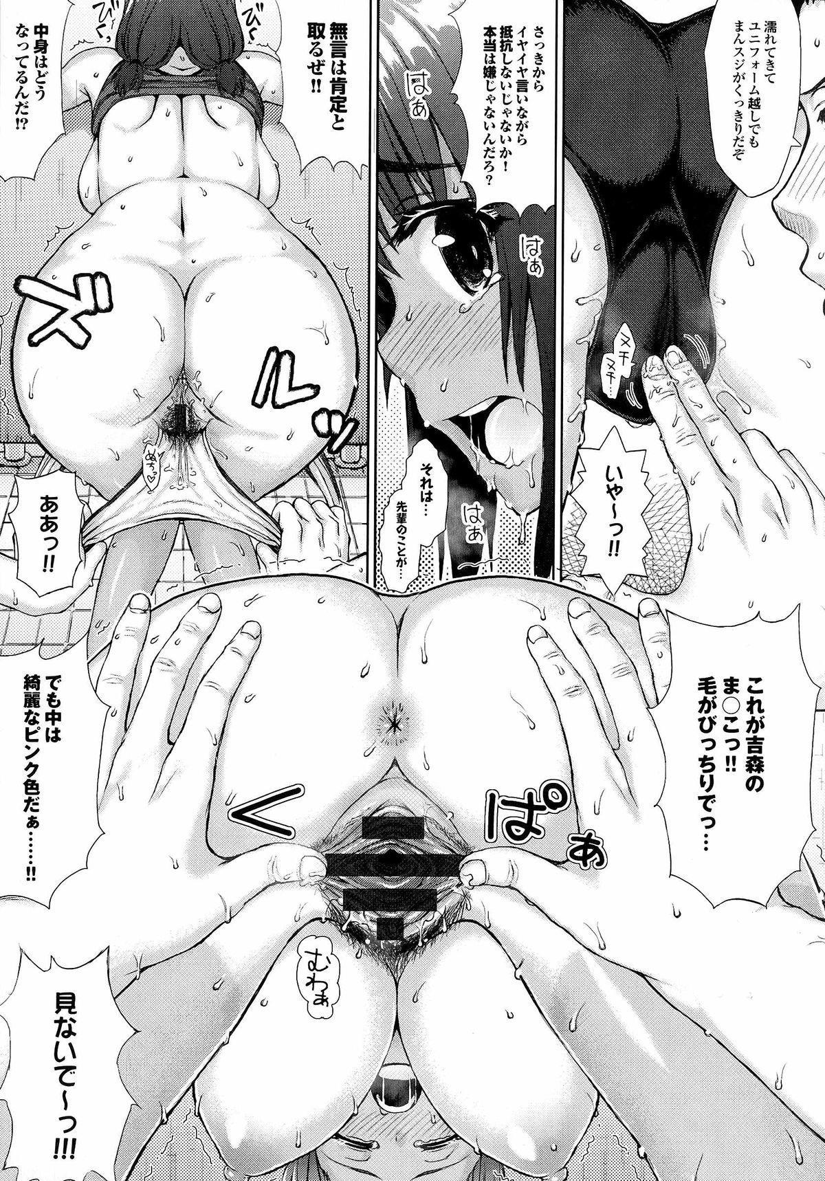 Kashimashi Fucking! 145