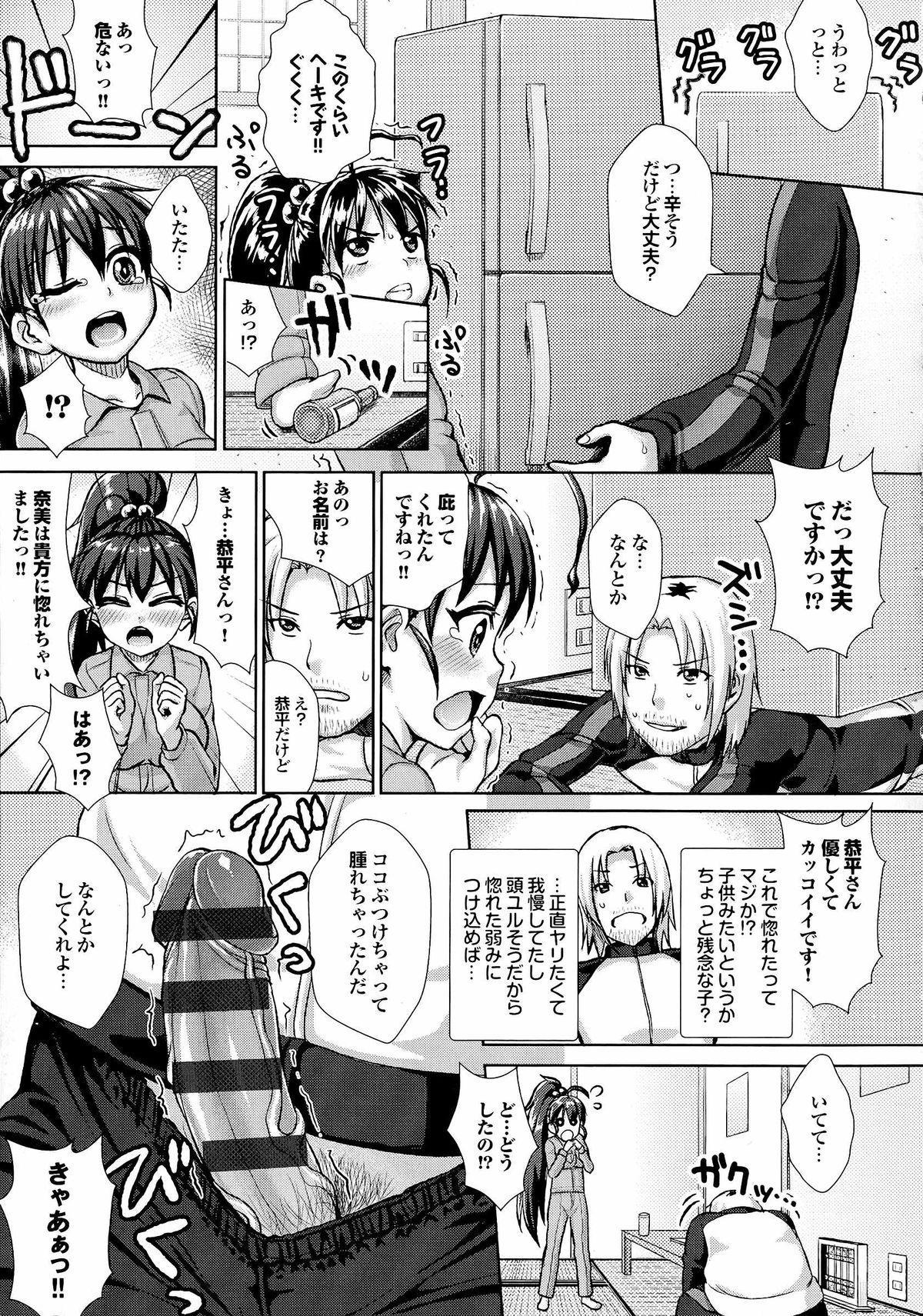 Kashimashi Fucking! 159