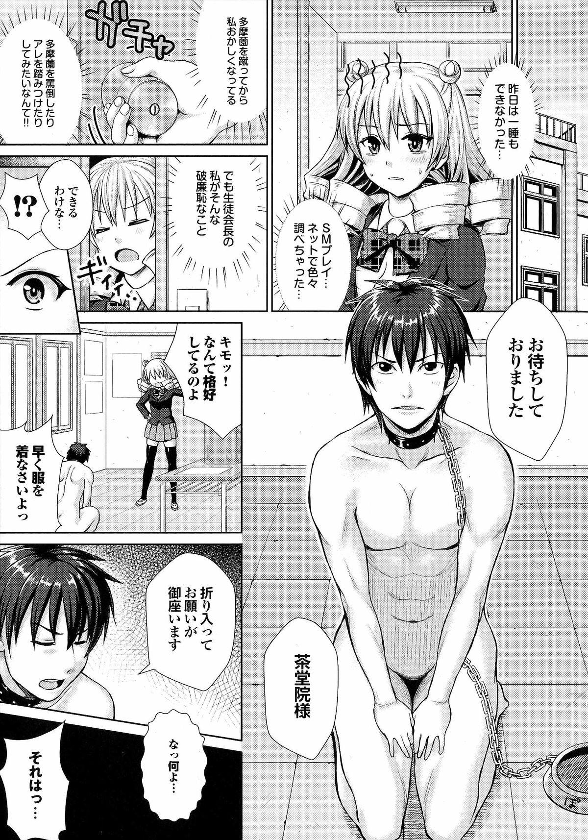 Kashimashi Fucking! 187