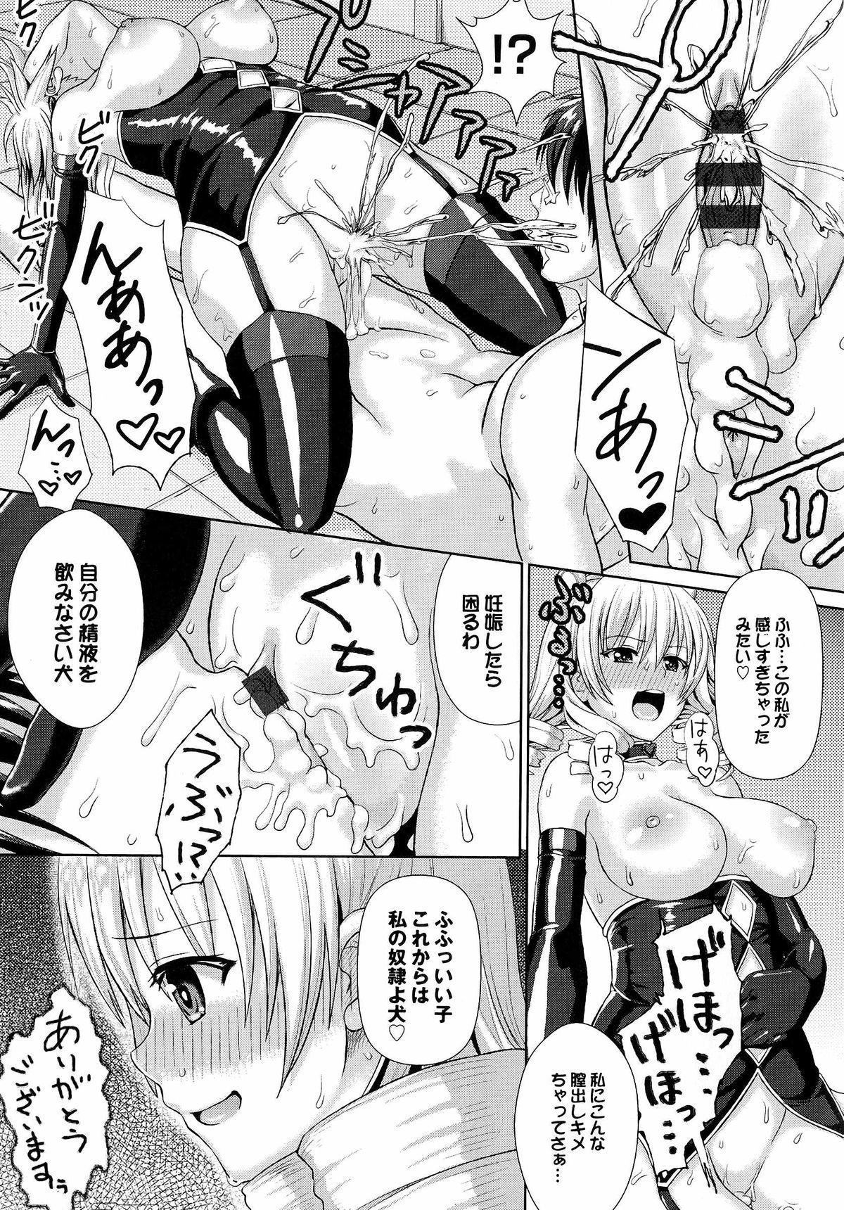 Kashimashi Fucking! 201