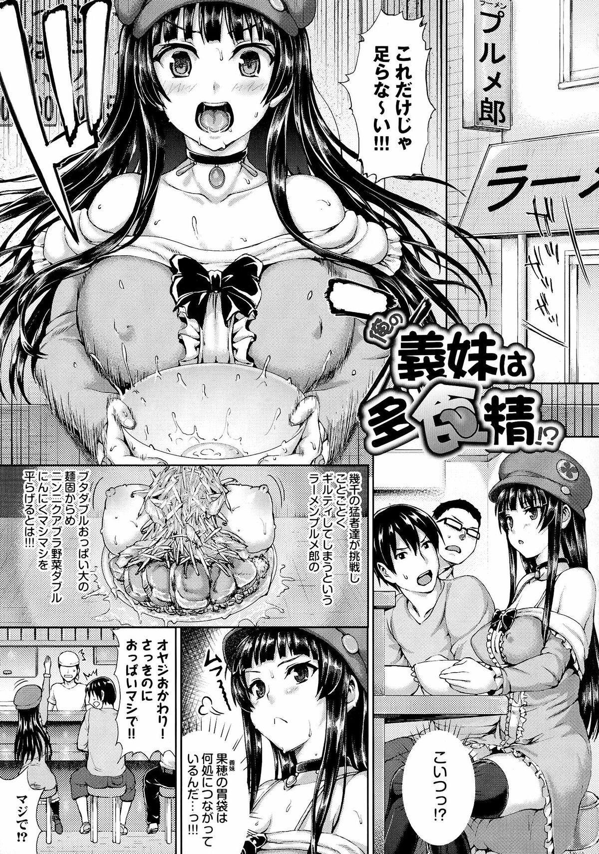 Kashimashi Fucking! 71