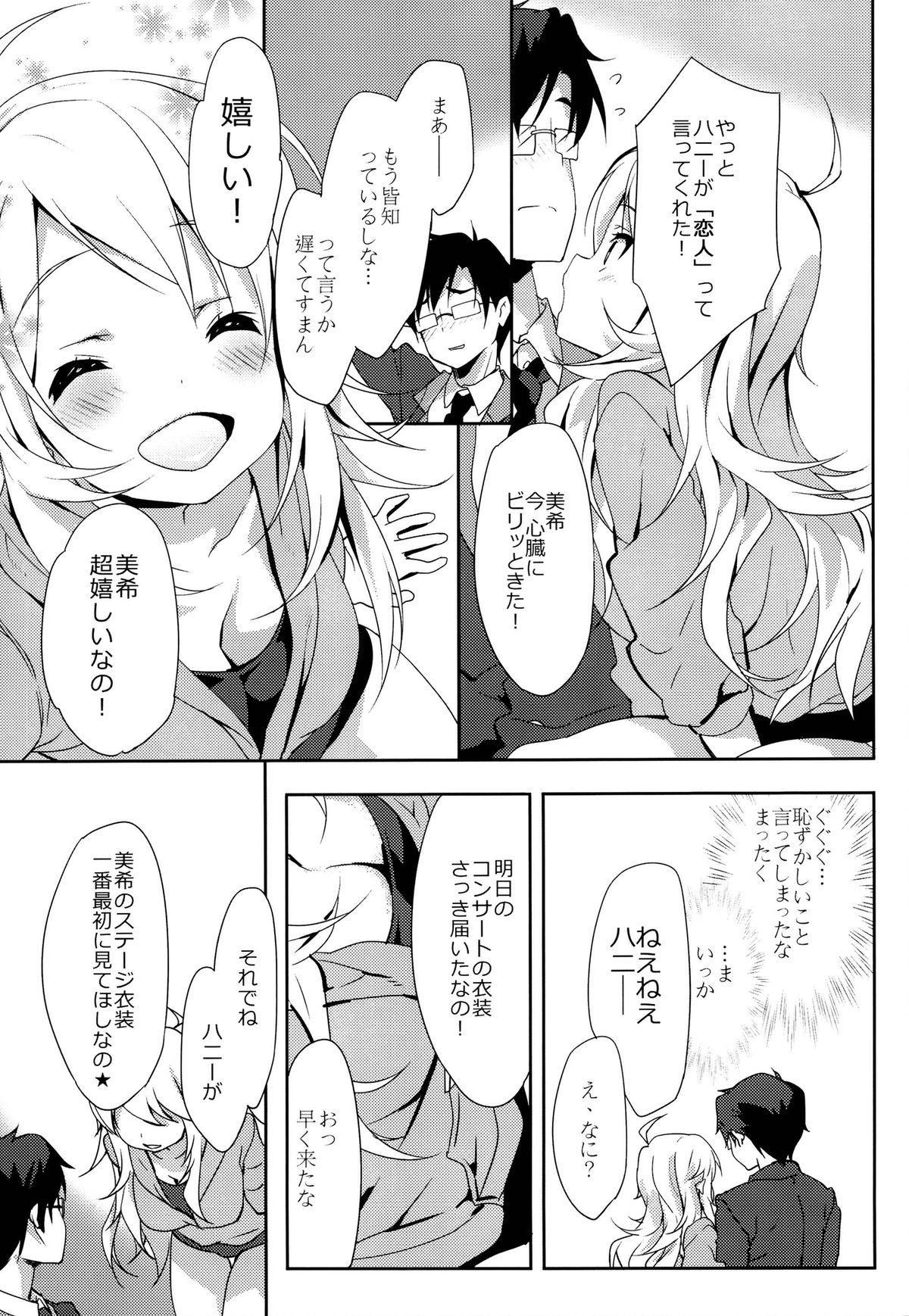 MIKI☆MIKI☆MI 6
