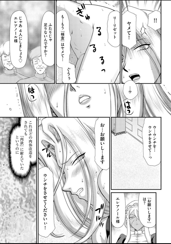 Ingyaku no Oukoku Auger Hakudaku Senki Eleanor 127