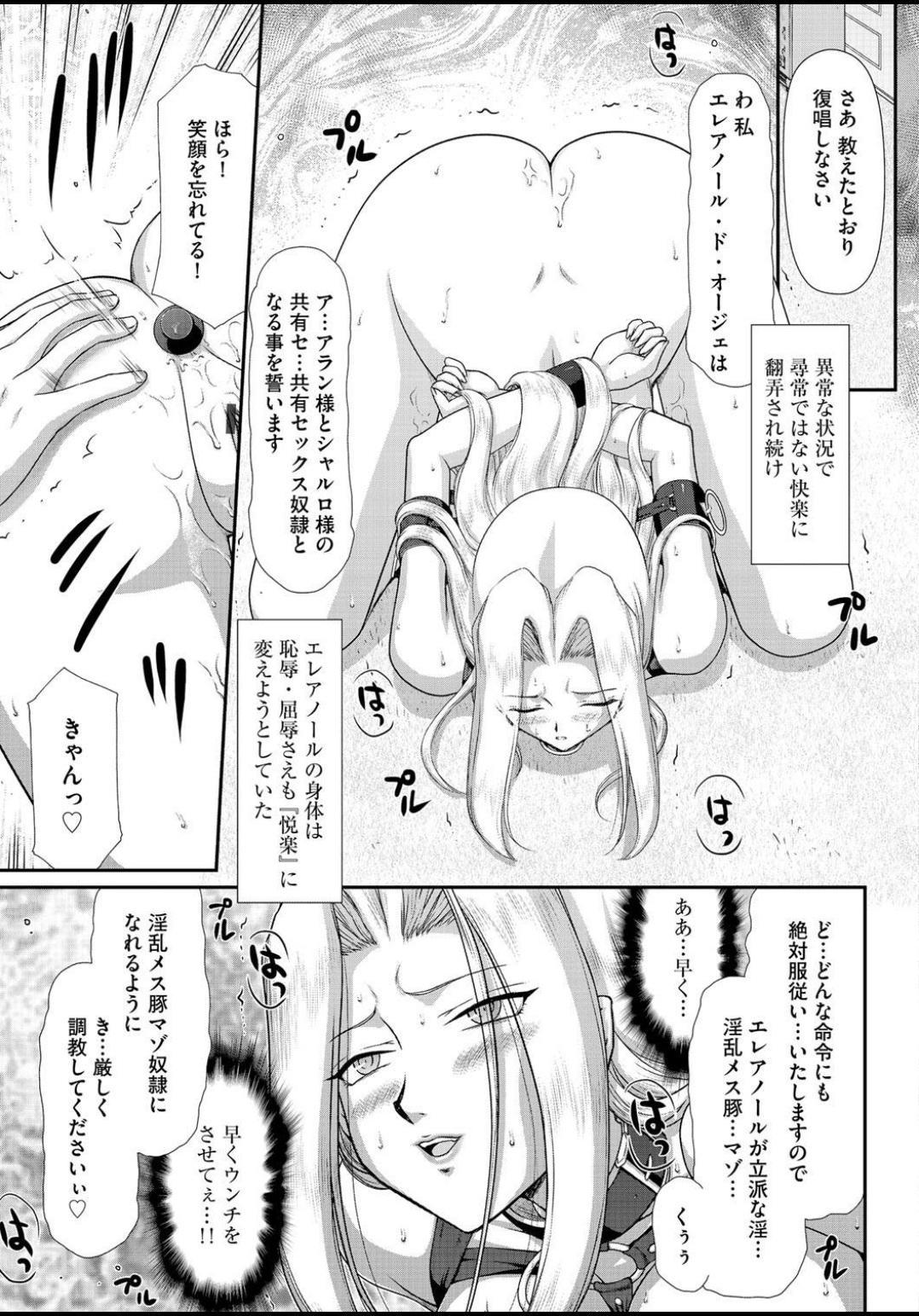 Ingyaku no Oukoku Auger Hakudaku Senki Eleanor 129