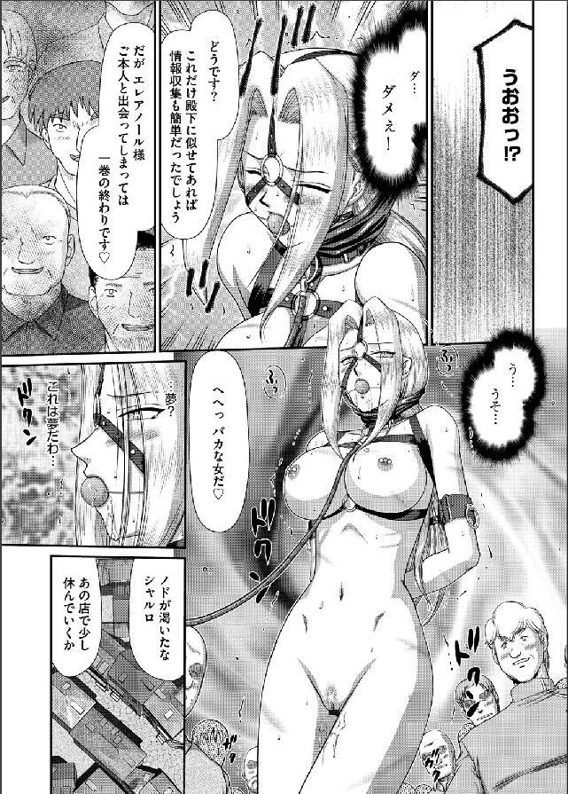 Ingyaku no Oukoku Auger Hakudaku Senki Eleanor 149