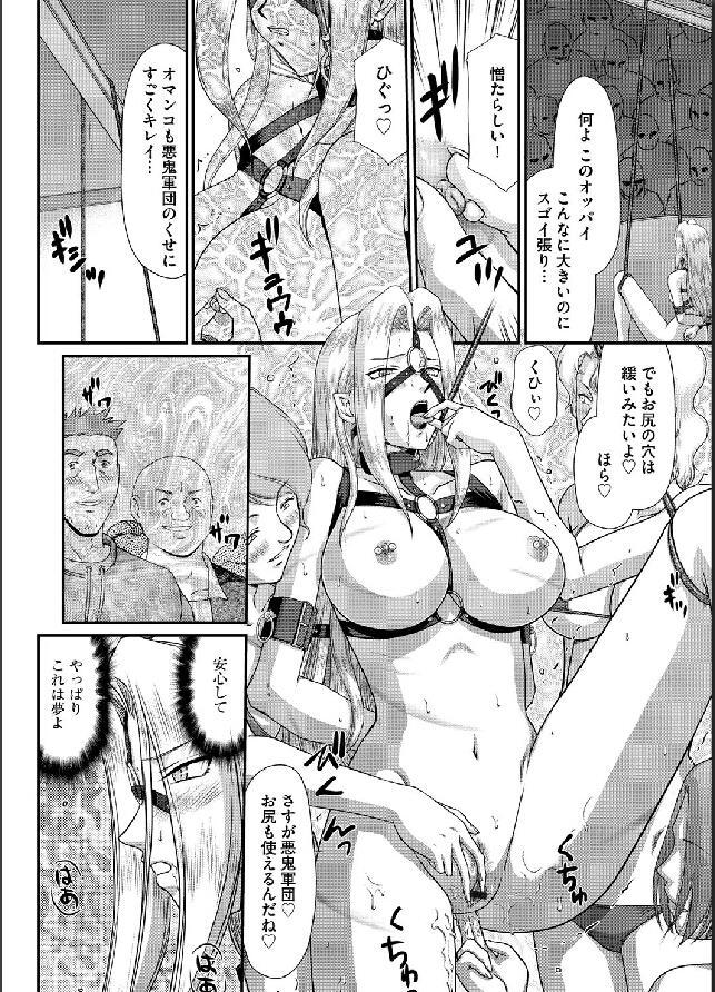 Ingyaku no Oukoku Auger Hakudaku Senki Eleanor 150