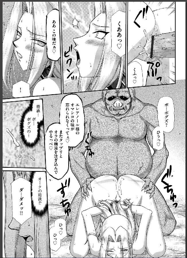 Ingyaku no Oukoku Auger Hakudaku Senki Eleanor 170
