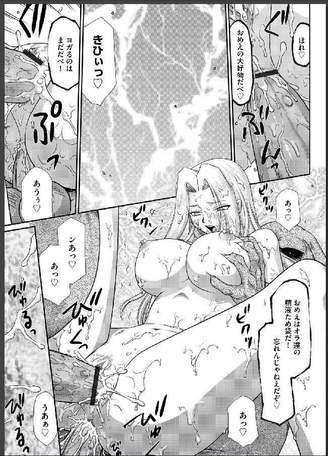 Ingyaku no Oukoku Auger Hakudaku Senki Eleanor 176
