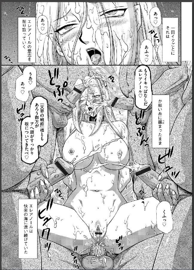 Ingyaku no Oukoku Auger Hakudaku Senki Eleanor 178