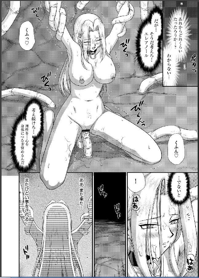 Ingyaku no Oukoku Auger Hakudaku Senki Eleanor 179