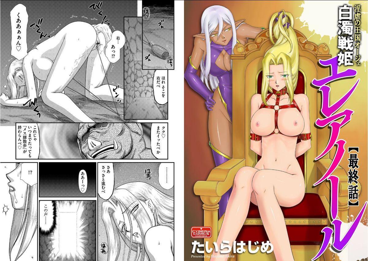 Ingyaku no Oukoku Auger Hakudaku Senki Eleanor 183