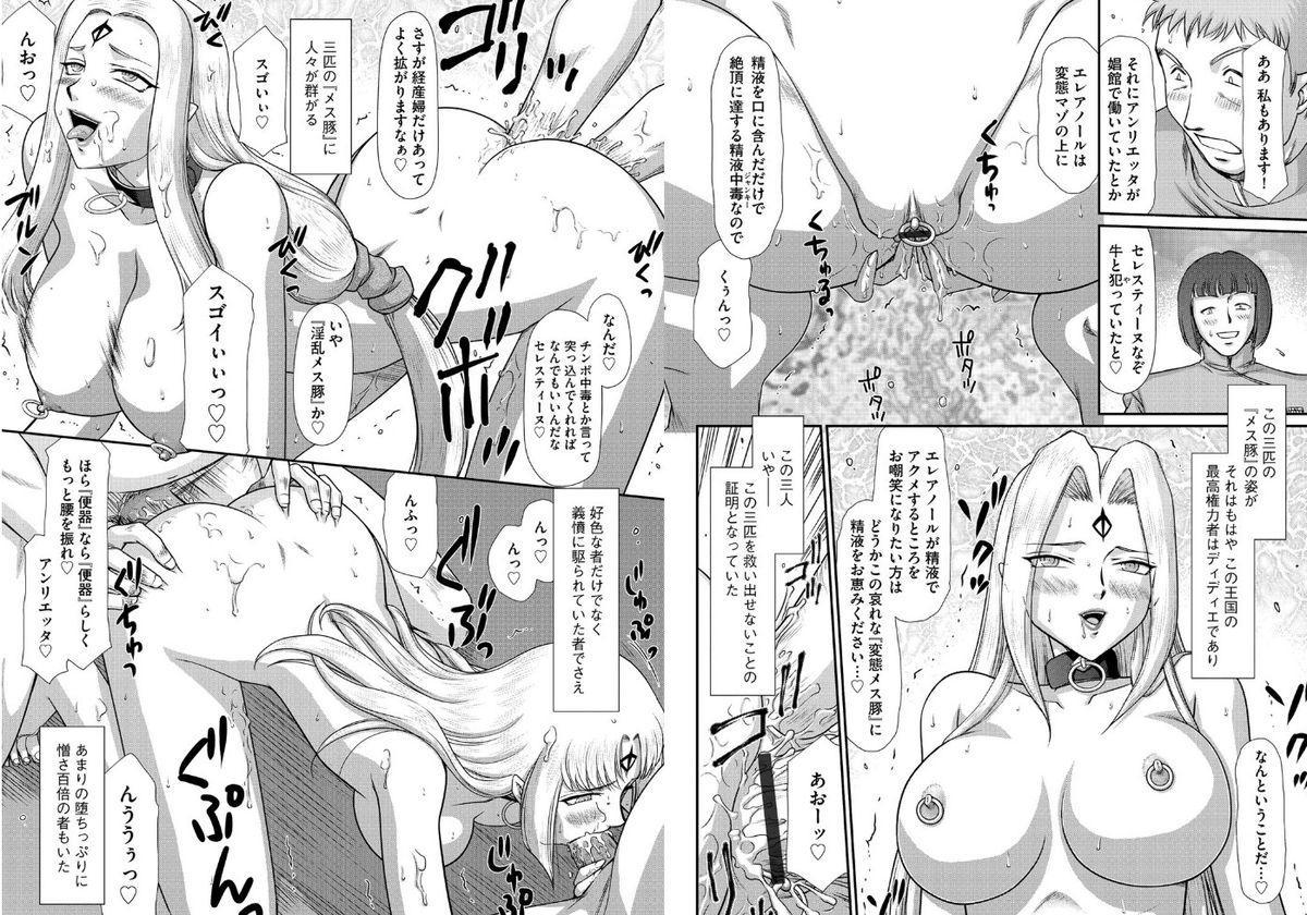Ingyaku no Oukoku Auger Hakudaku Senki Eleanor 192