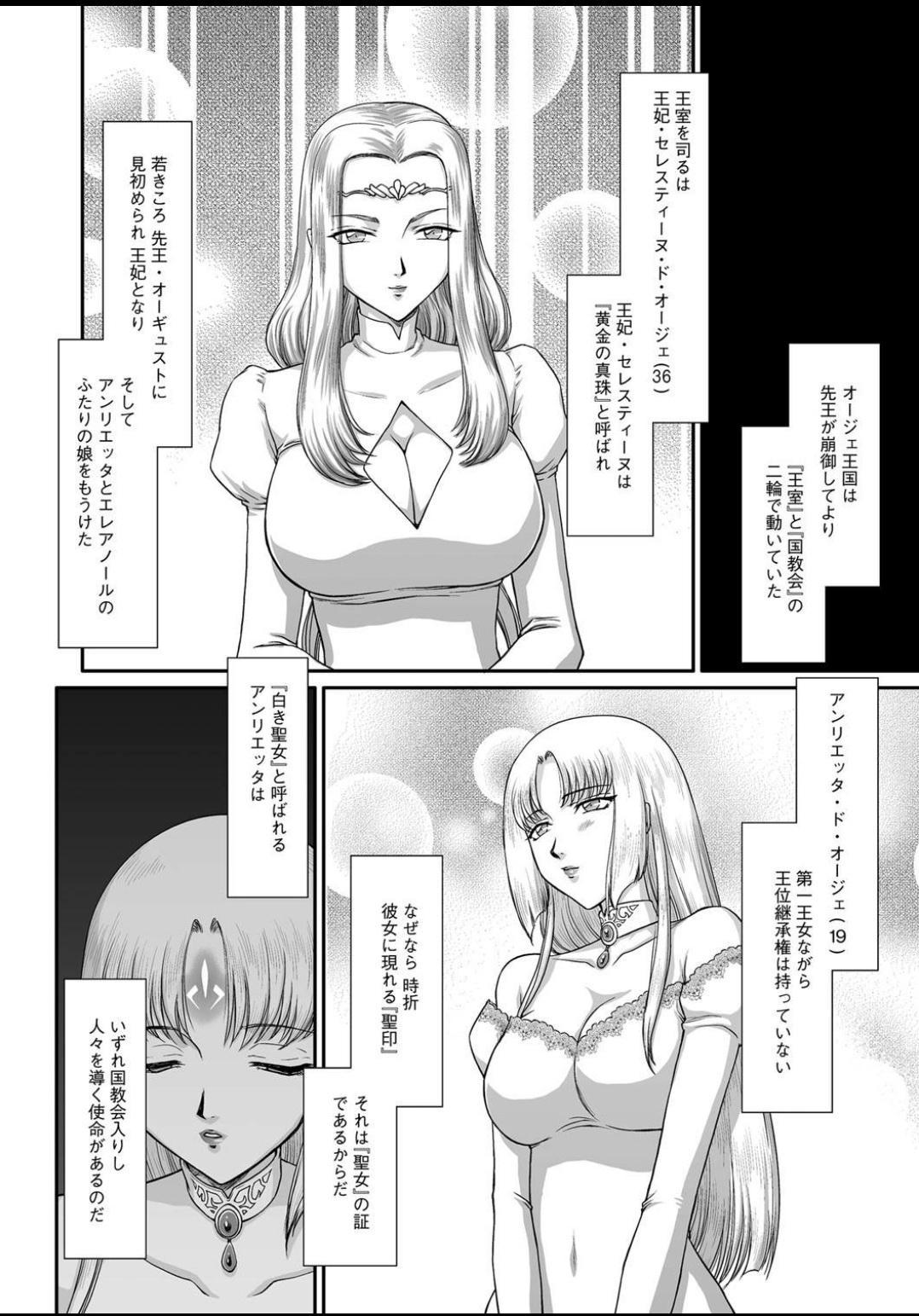 Ingyaku no Oukoku Auger Hakudaku Senki Eleanor 4
