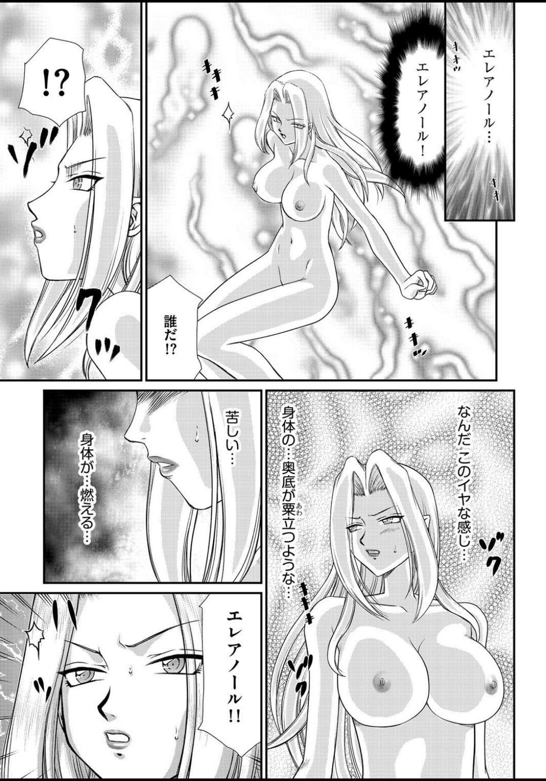 Ingyaku no Oukoku Auger Hakudaku Senki Eleanor 53