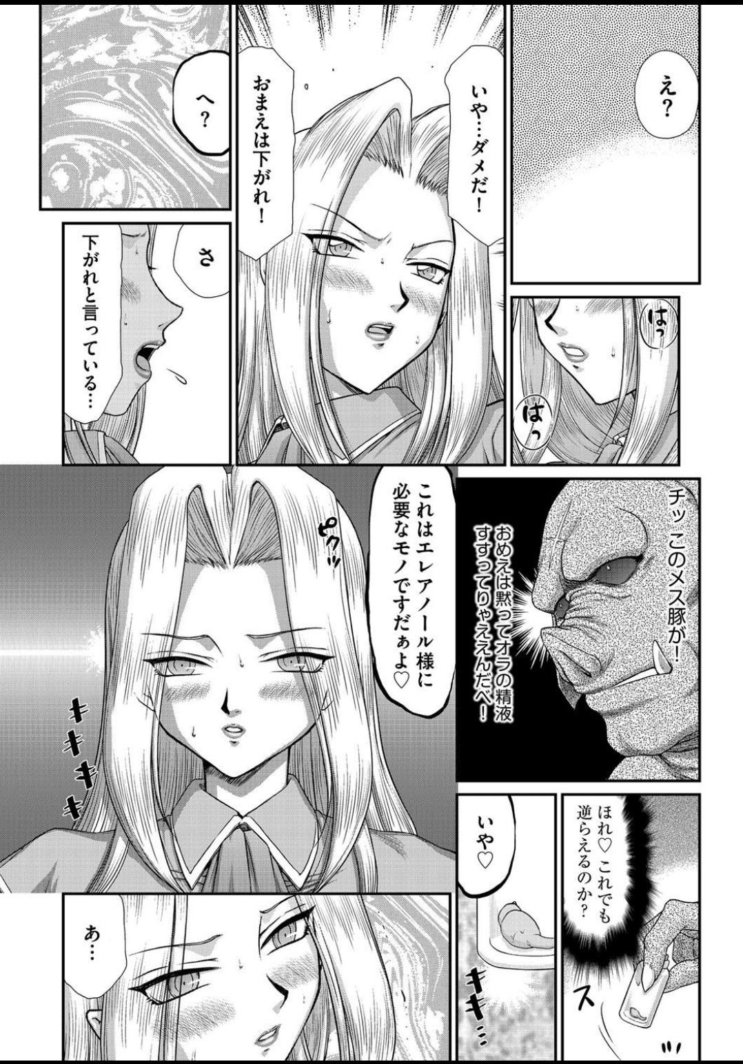 Ingyaku no Oukoku Auger Hakudaku Senki Eleanor 77