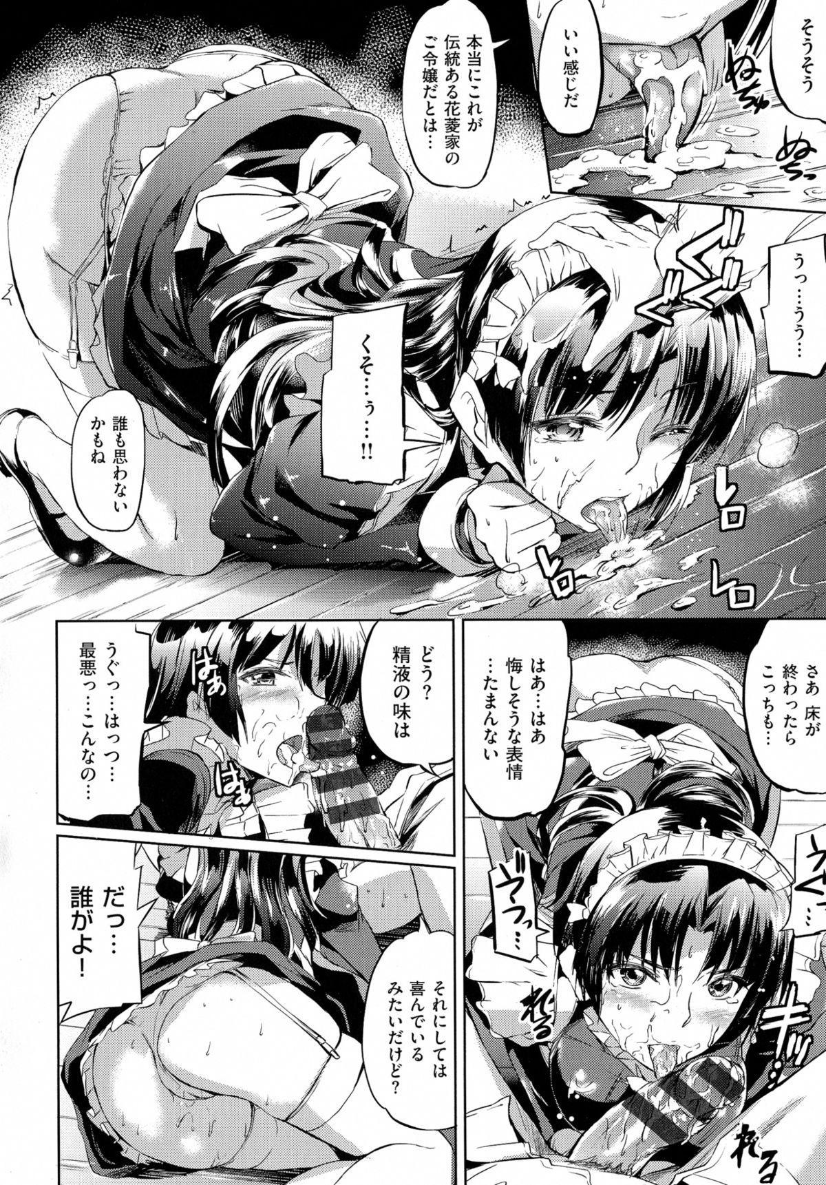 Ojousama no Maid Jijou 113