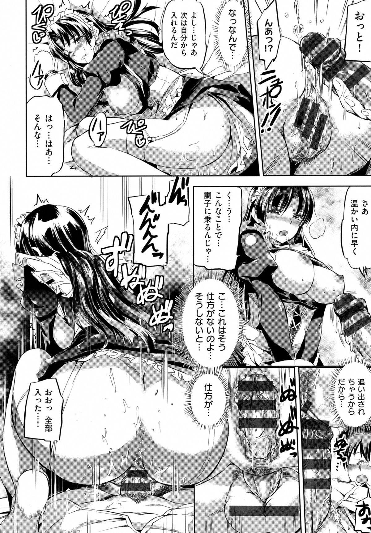 Ojousama no Maid Jijou 119