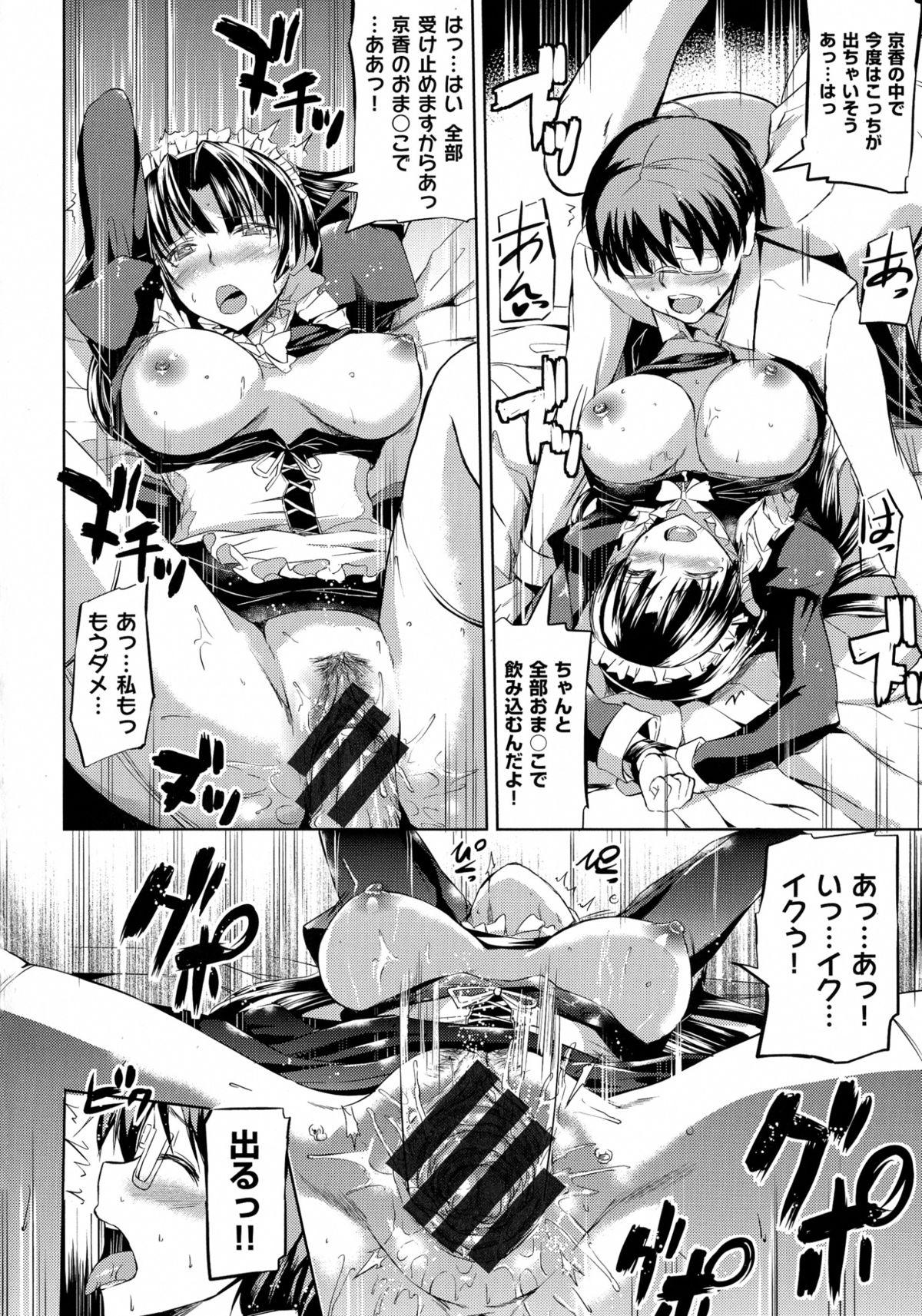 Ojousama no Maid Jijou 123